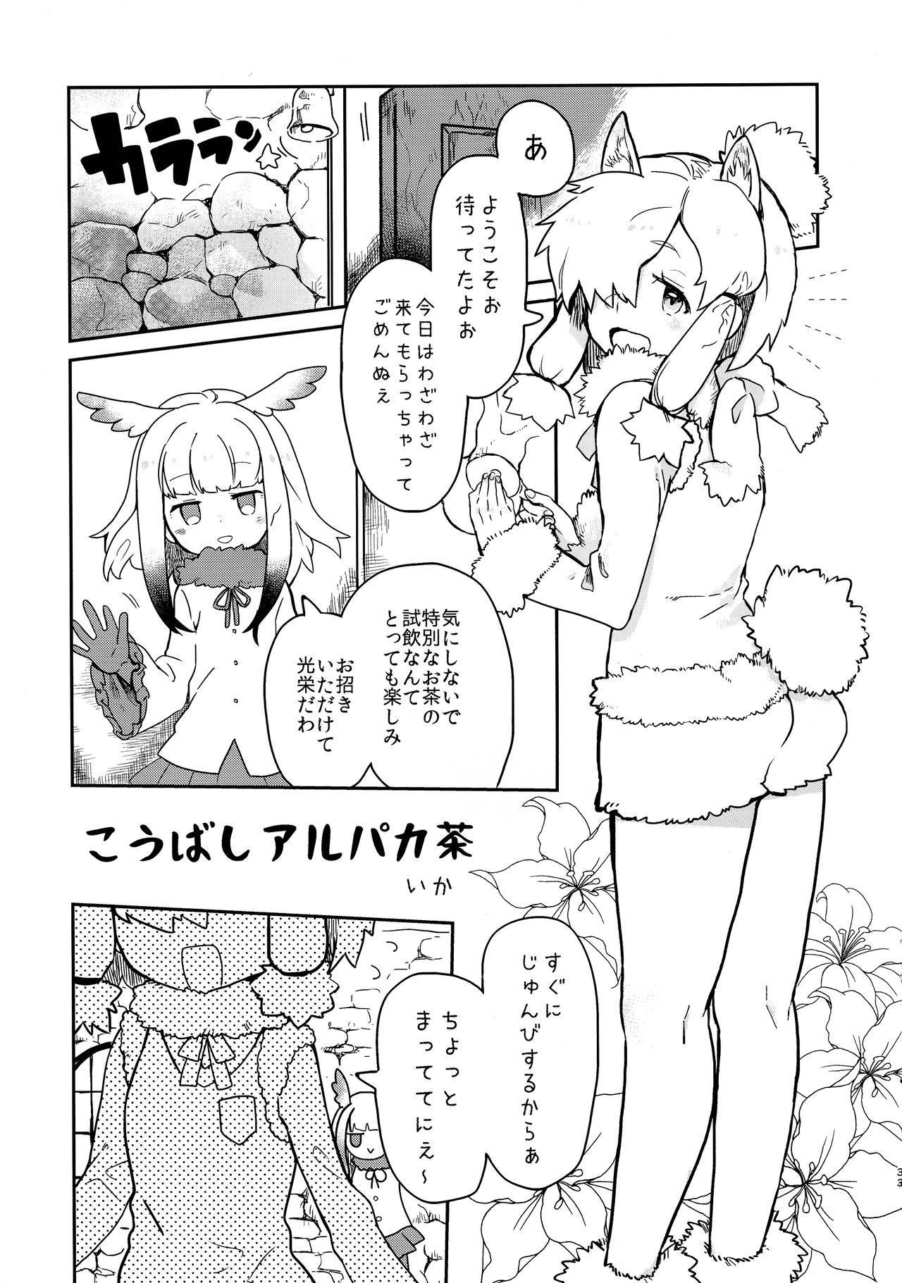 Fuwaaa! Irasshaai! Ura Iyashi no Alpaca-san Goudou 32