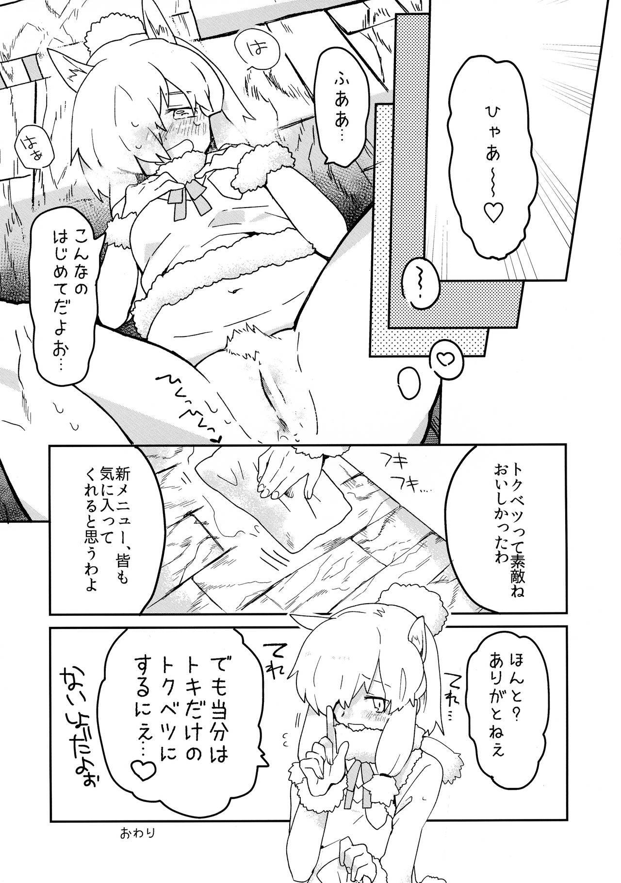 Fuwaaa! Irasshaai! Ura Iyashi no Alpaca-san Goudou 36