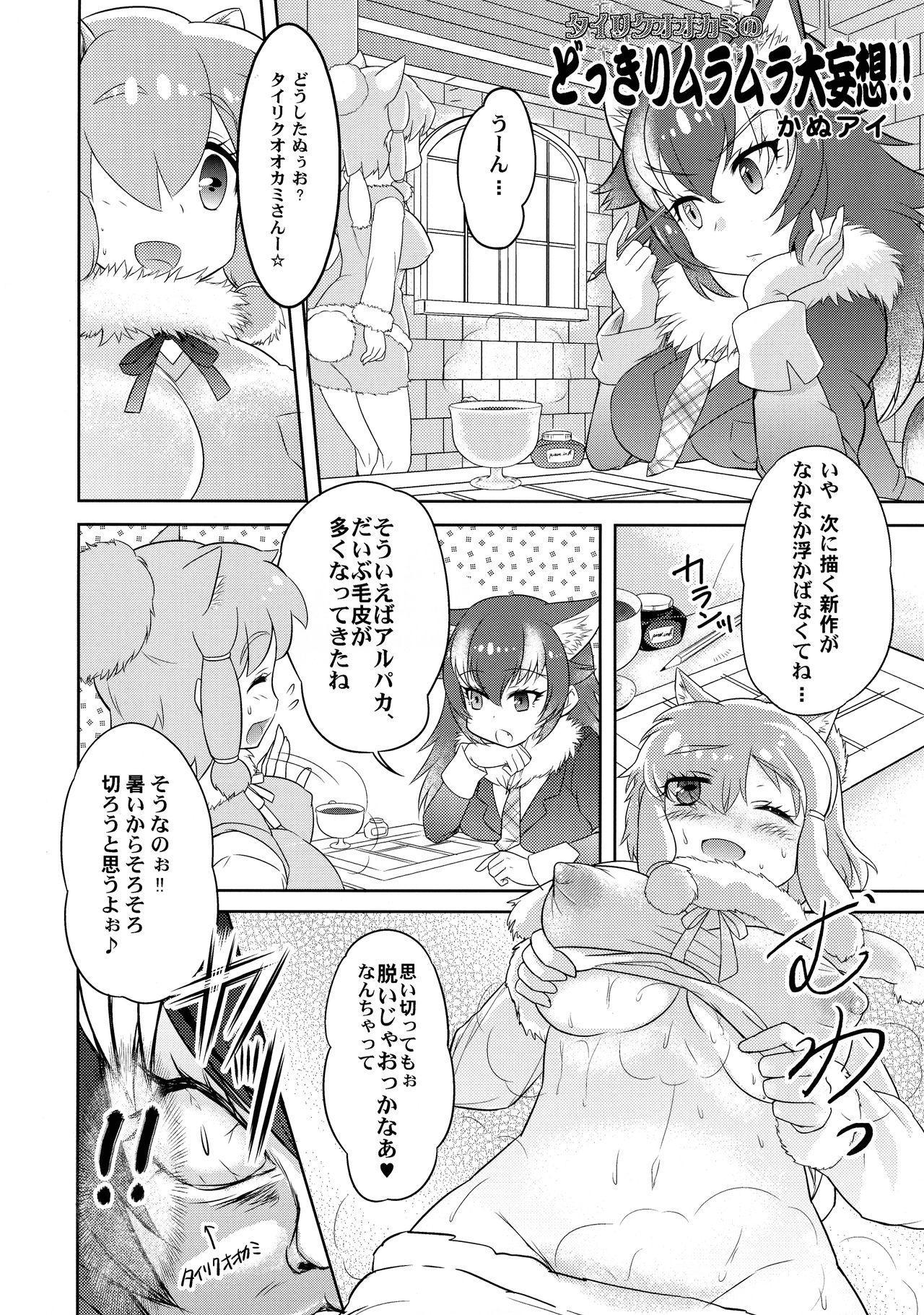Fuwaaa! Irasshaai! Ura Iyashi no Alpaca-san Goudou 37