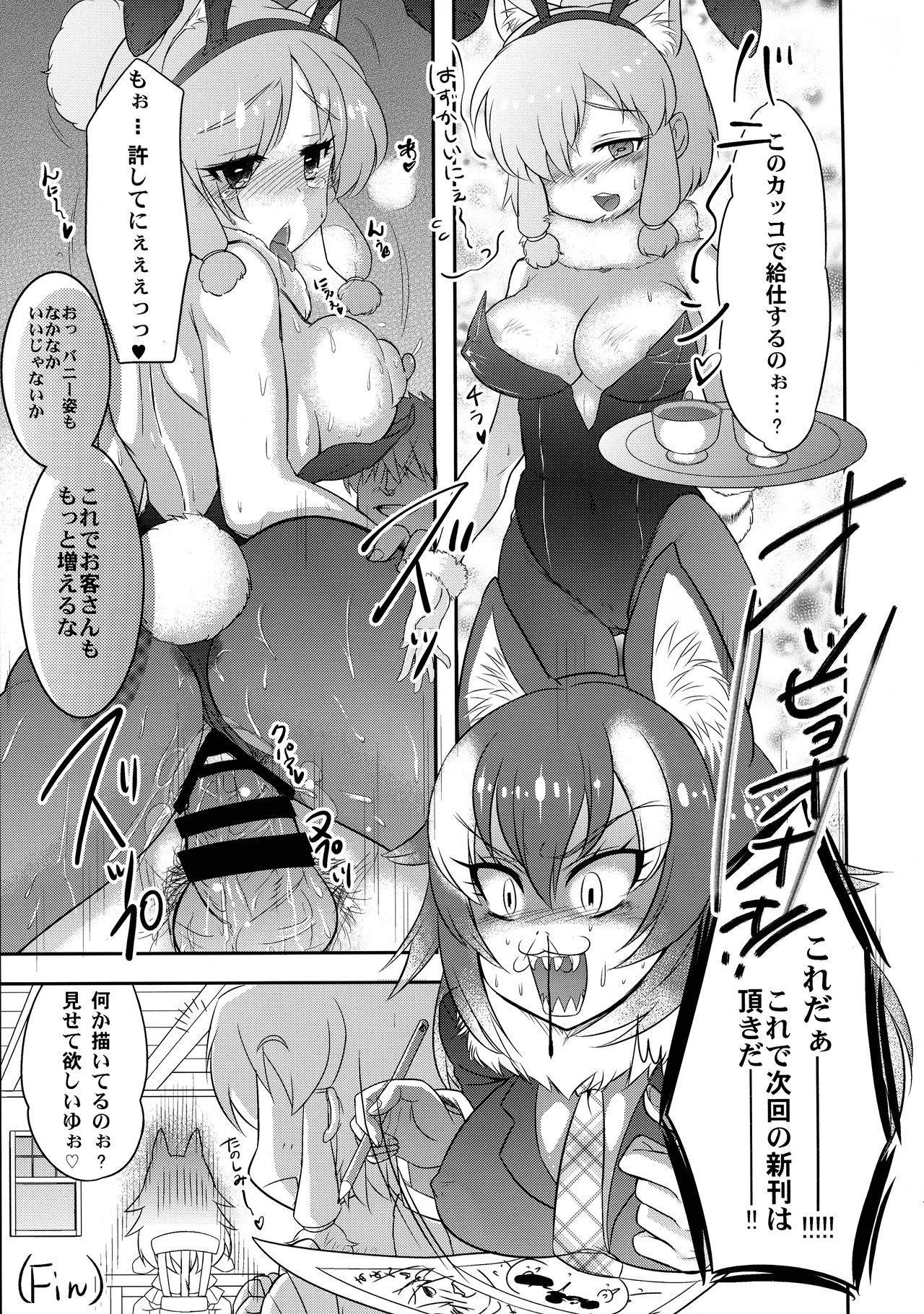 Fuwaaa! Irasshaai! Ura Iyashi no Alpaca-san Goudou 40