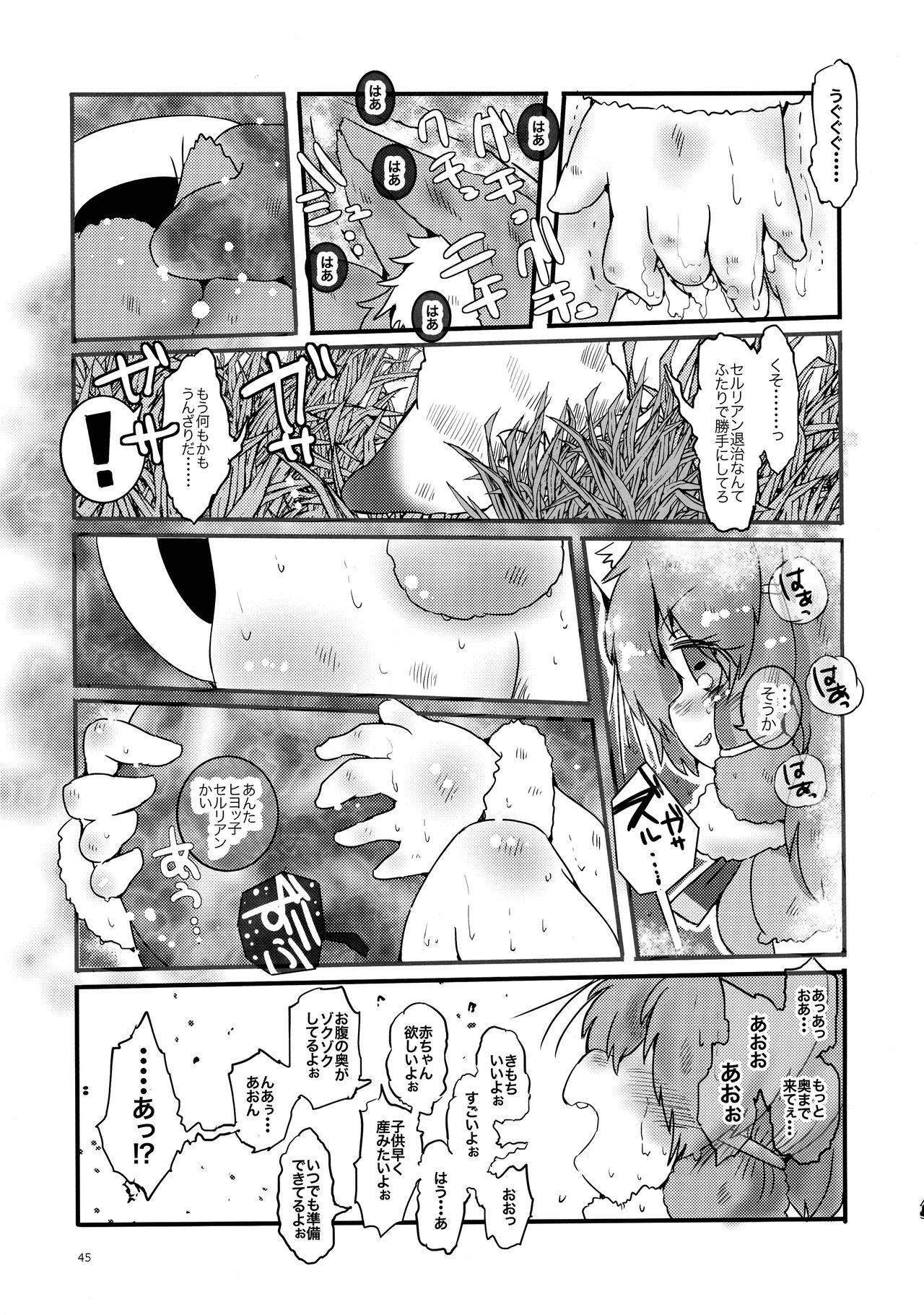 Fuwaaa! Irasshaai! Ura Iyashi no Alpaca-san Goudou 44
