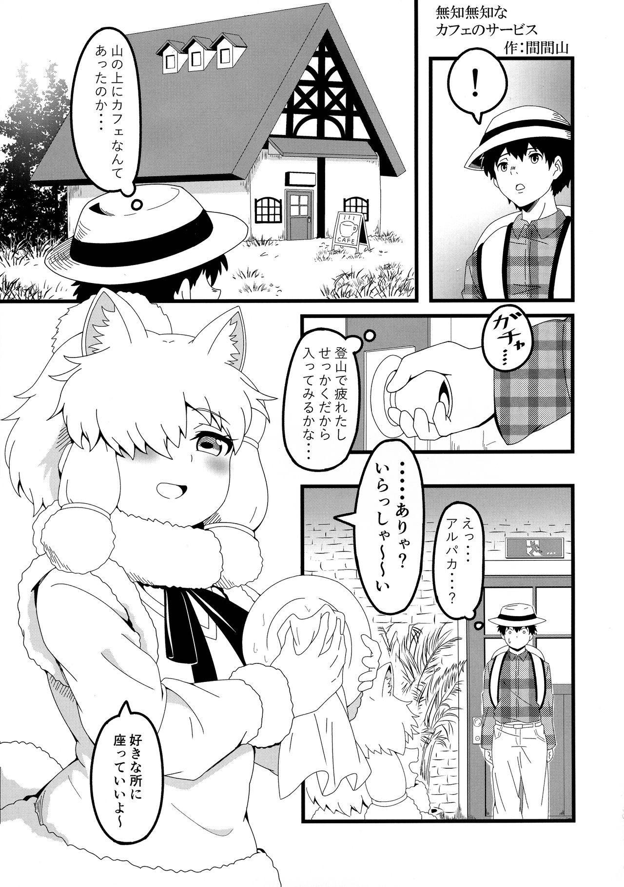 Fuwaaa! Irasshaai! Ura Iyashi no Alpaca-san Goudou 50