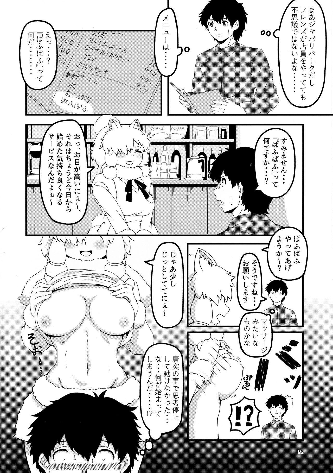 Fuwaaa! Irasshaai! Ura Iyashi no Alpaca-san Goudou 51
