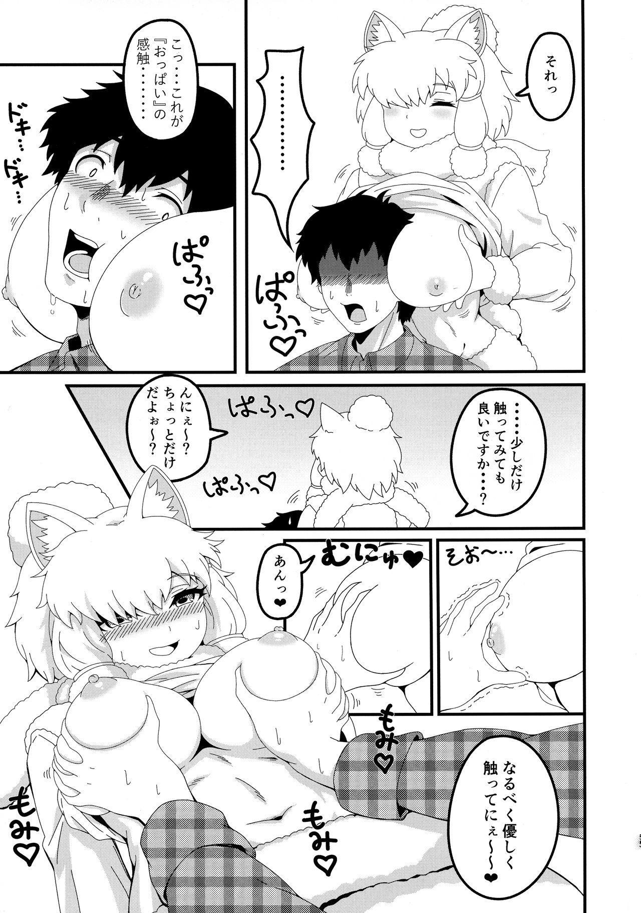 Fuwaaa! Irasshaai! Ura Iyashi no Alpaca-san Goudou 52