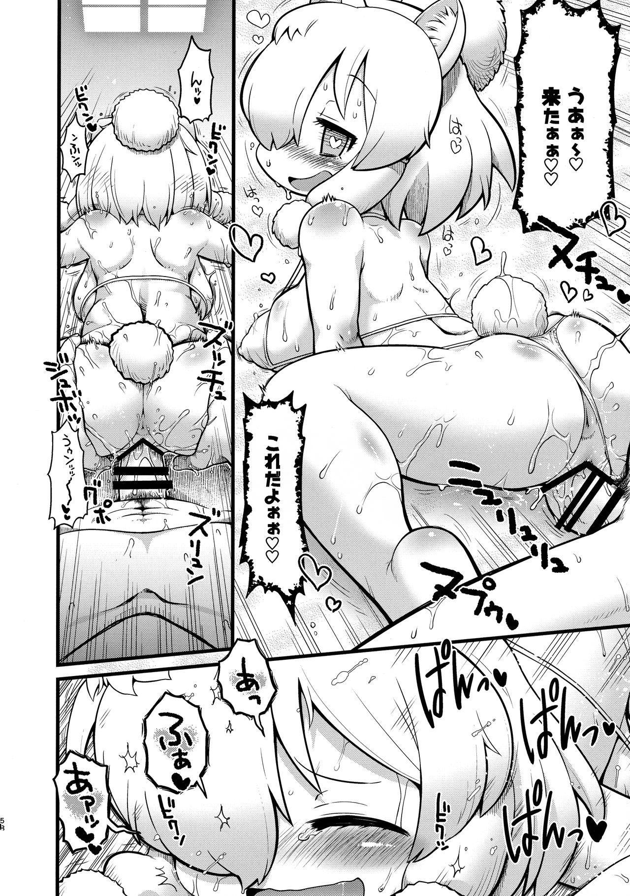 Fuwaaa! Irasshaai! Ura Iyashi no Alpaca-san Goudou 57