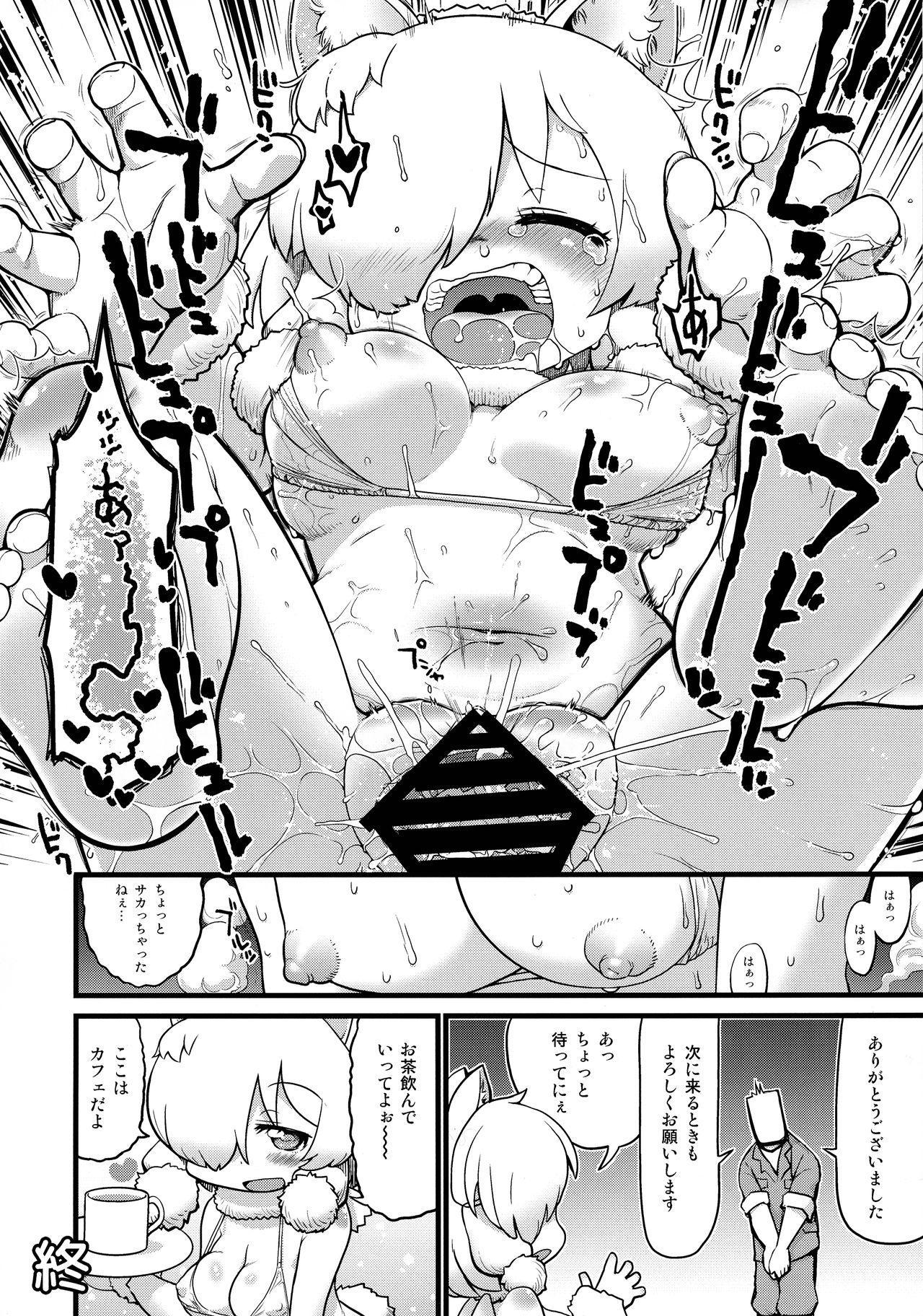 Fuwaaa! Irasshaai! Ura Iyashi no Alpaca-san Goudou 59