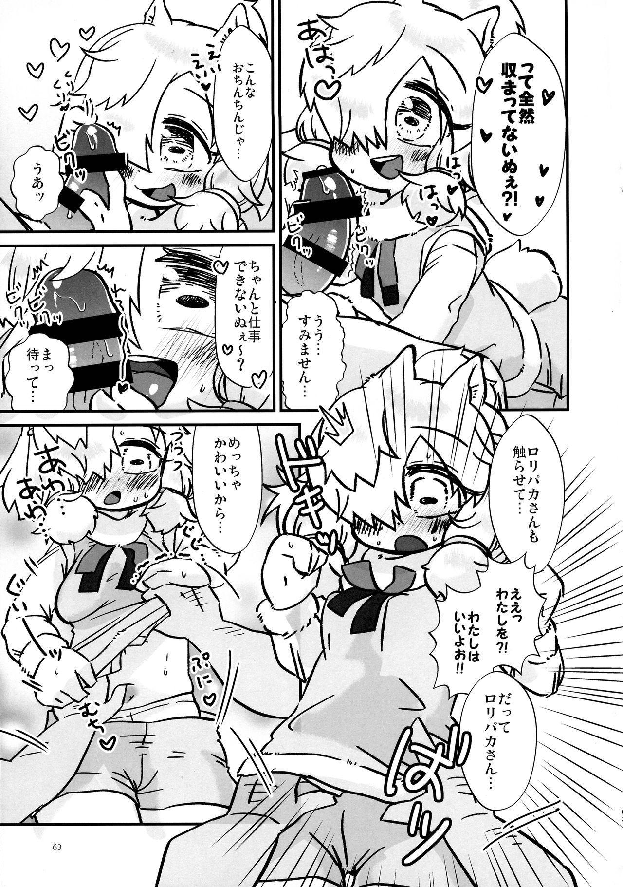 Fuwaaa! Irasshaai! Ura Iyashi no Alpaca-san Goudou 62