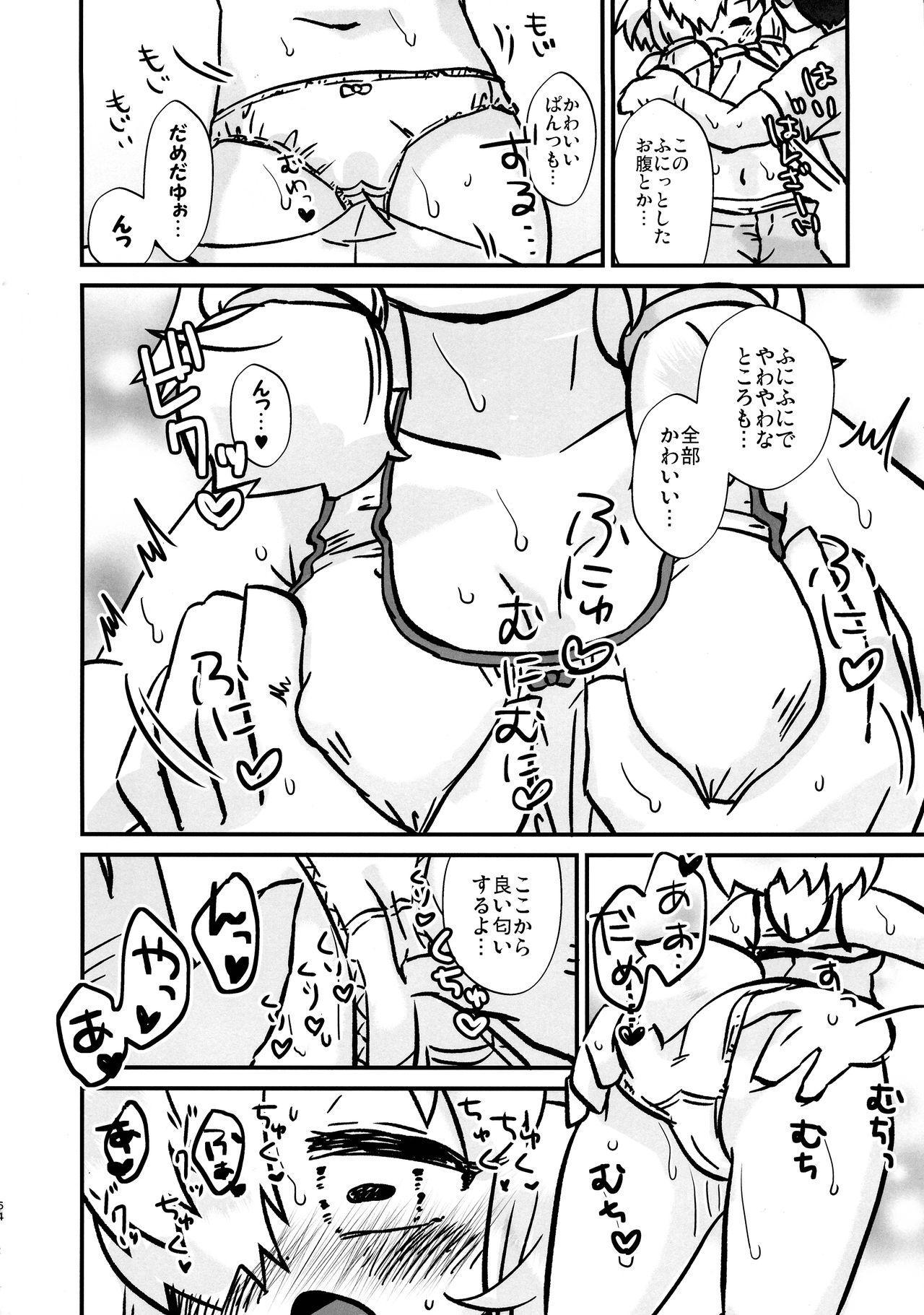 Fuwaaa! Irasshaai! Ura Iyashi no Alpaca-san Goudou 63