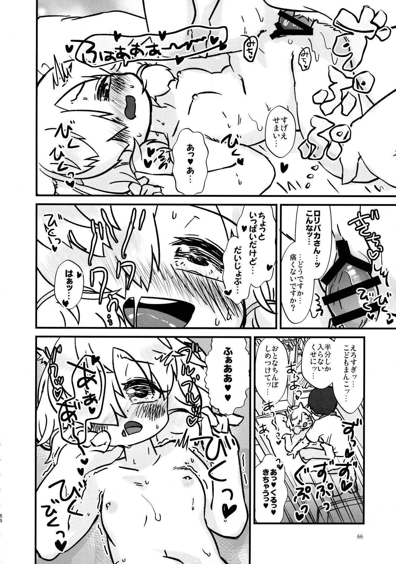 Fuwaaa! Irasshaai! Ura Iyashi no Alpaca-san Goudou 65