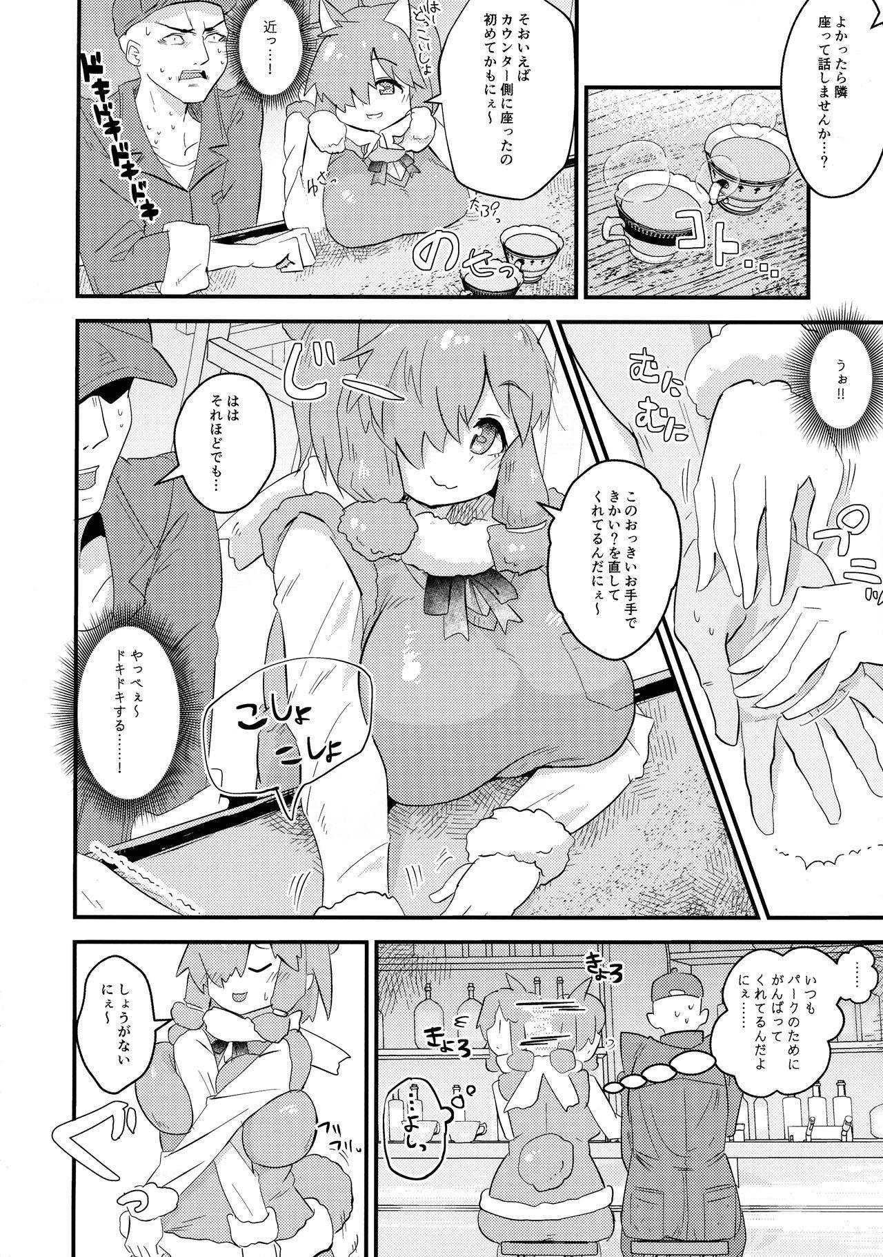 Fuwaaa! Irasshaai! Ura Iyashi no Alpaca-san Goudou 69