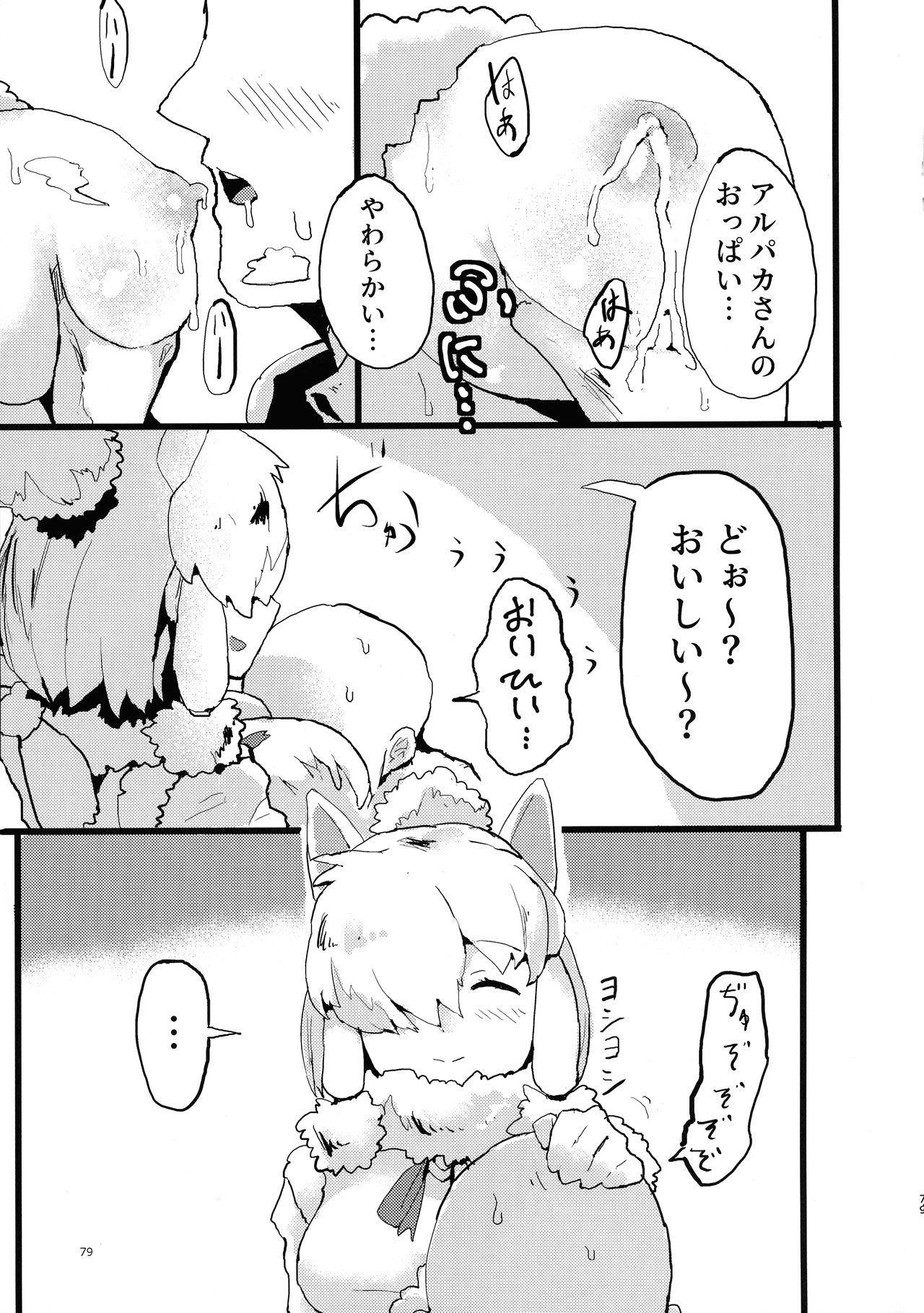 Fuwaaa! Irasshaai! Ura Iyashi no Alpaca-san Goudou 78