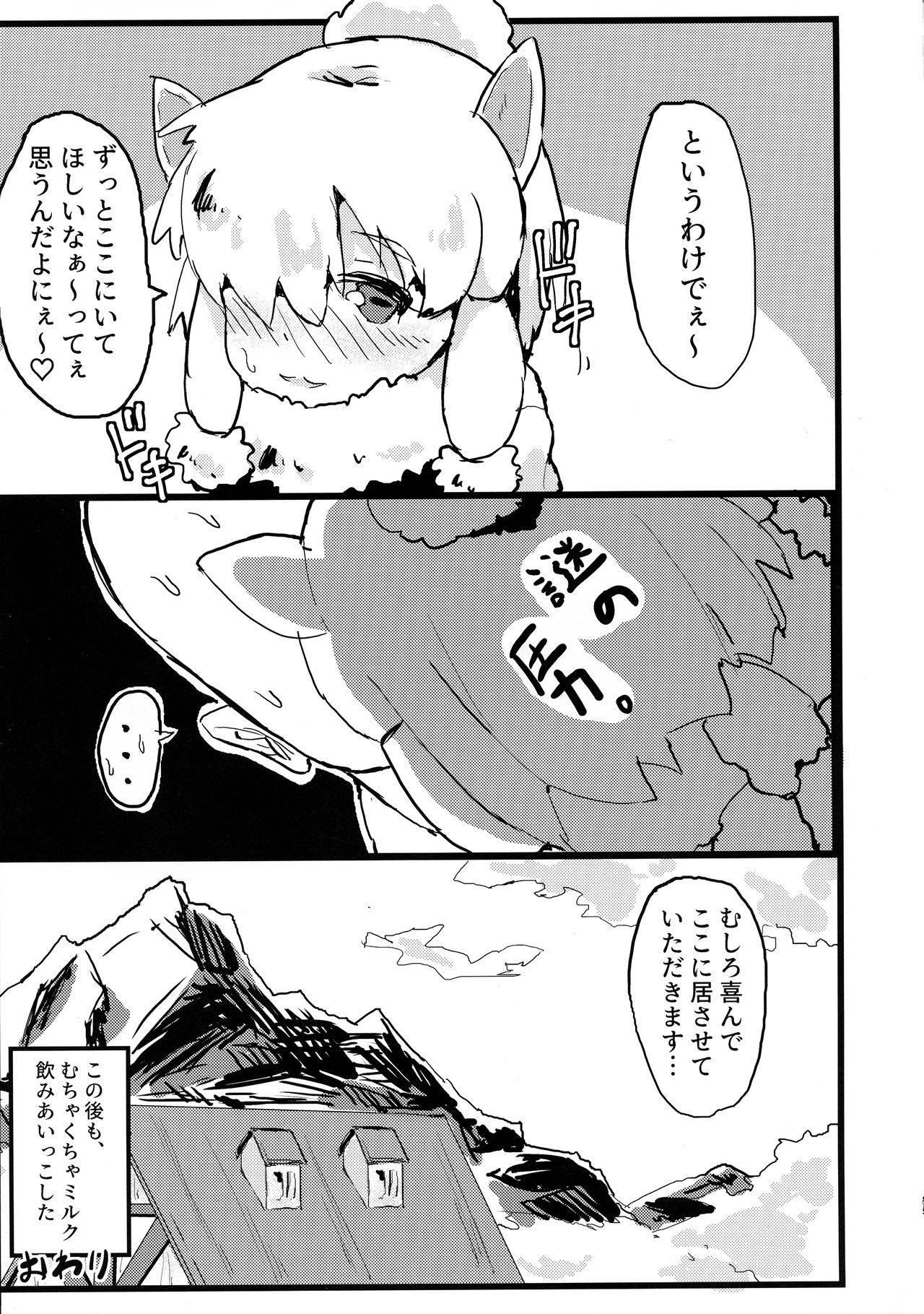 Fuwaaa! Irasshaai! Ura Iyashi no Alpaca-san Goudou 84