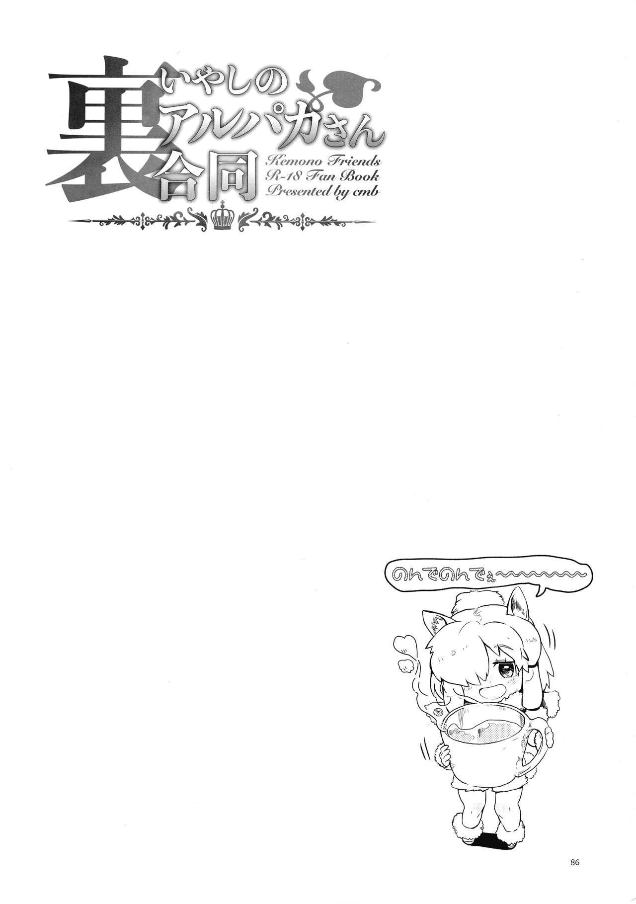 Fuwaaa! Irasshaai! Ura Iyashi no Alpaca-san Goudou 85