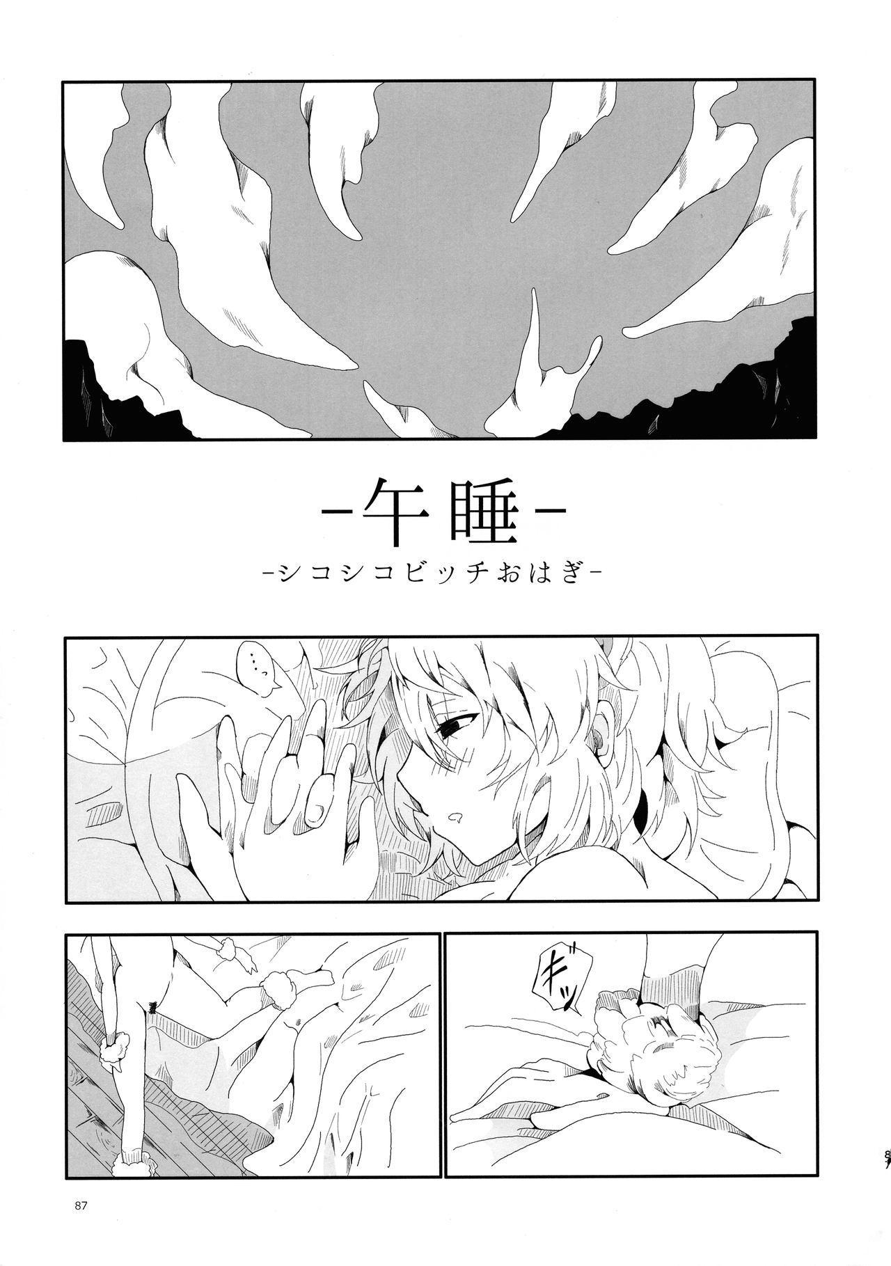 Fuwaaa! Irasshaai! Ura Iyashi no Alpaca-san Goudou 86