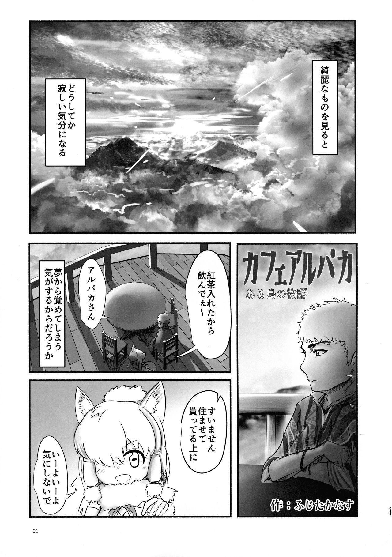 Fuwaaa! Irasshaai! Ura Iyashi no Alpaca-san Goudou 90