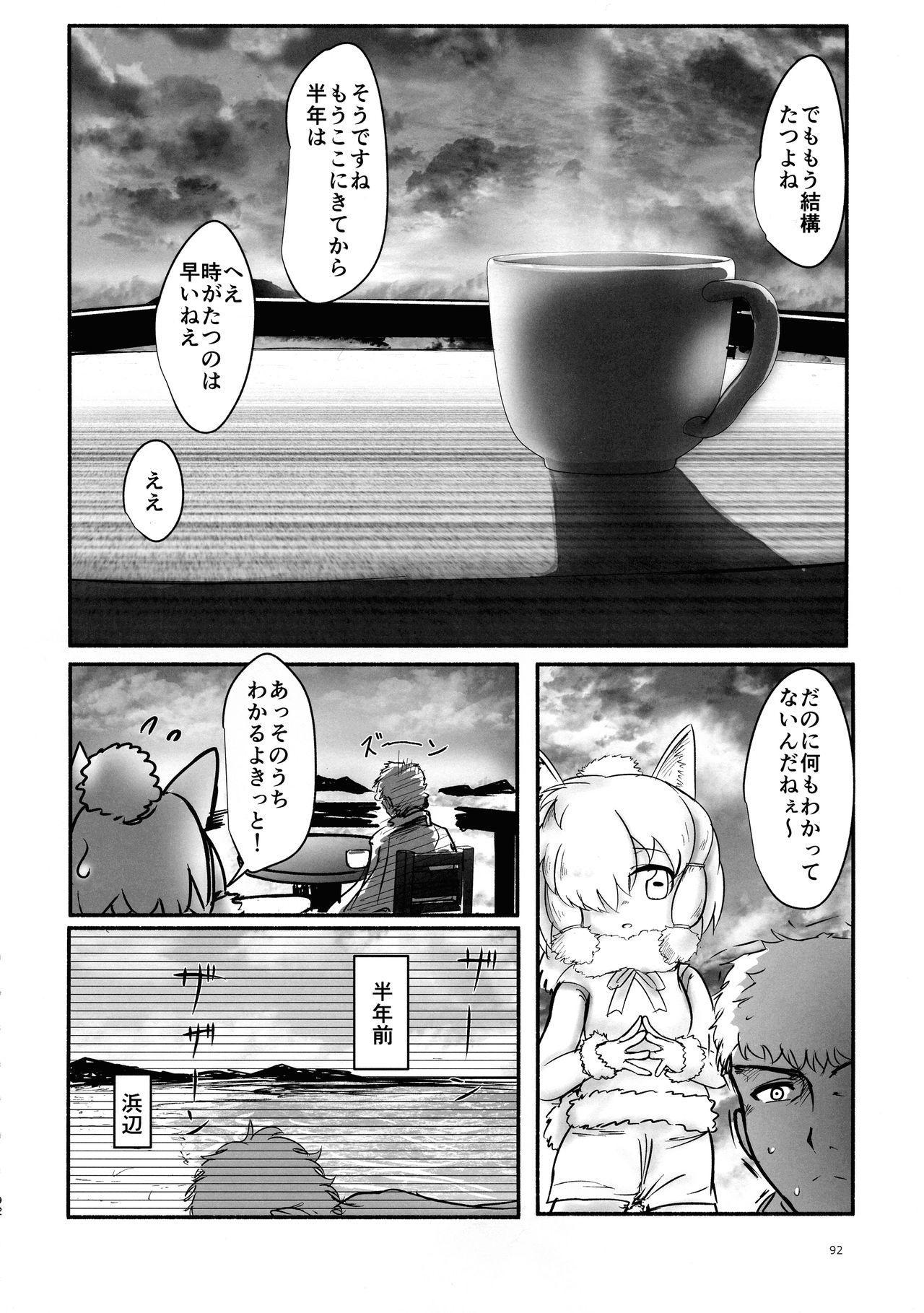 Fuwaaa! Irasshaai! Ura Iyashi no Alpaca-san Goudou 91