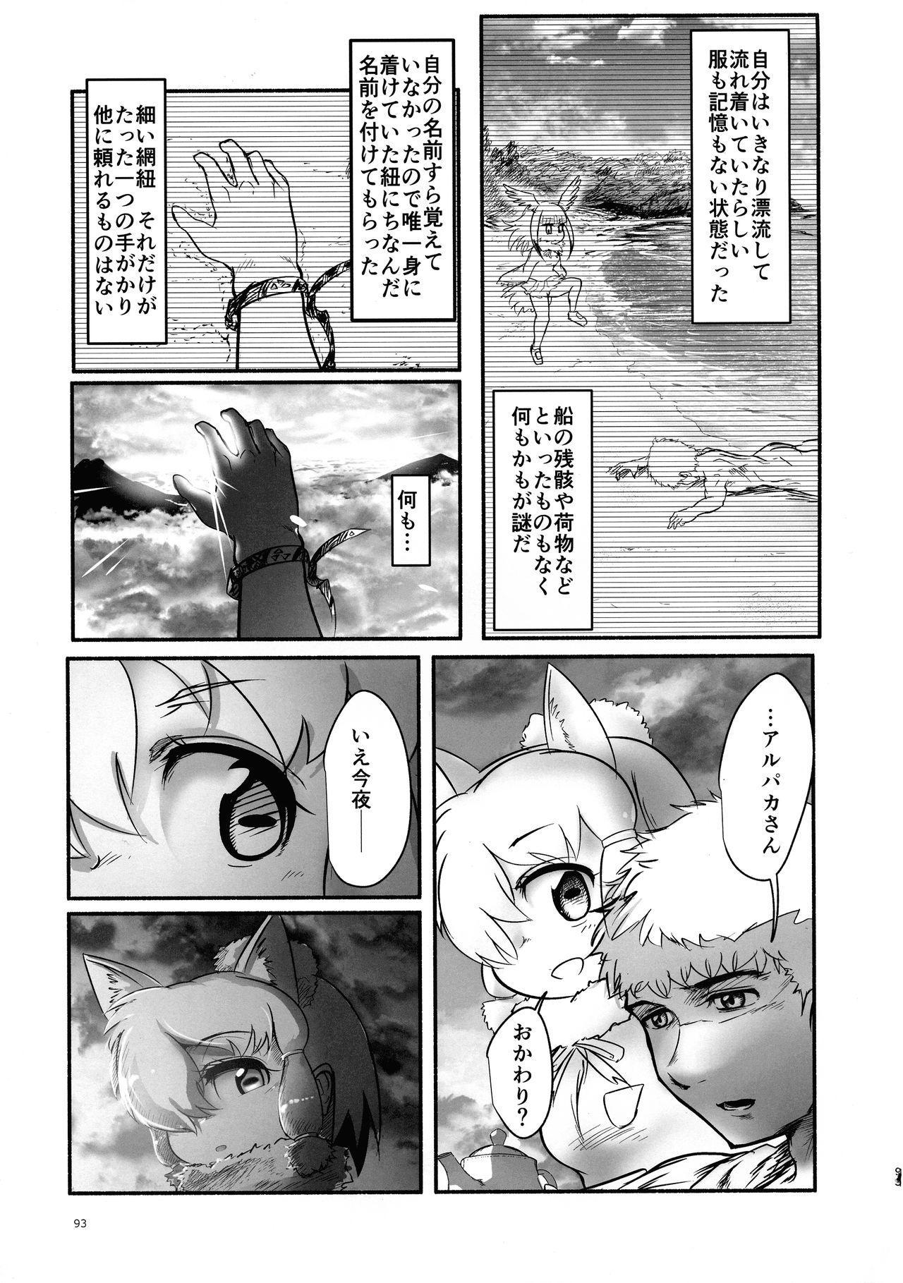 Fuwaaa! Irasshaai! Ura Iyashi no Alpaca-san Goudou 92