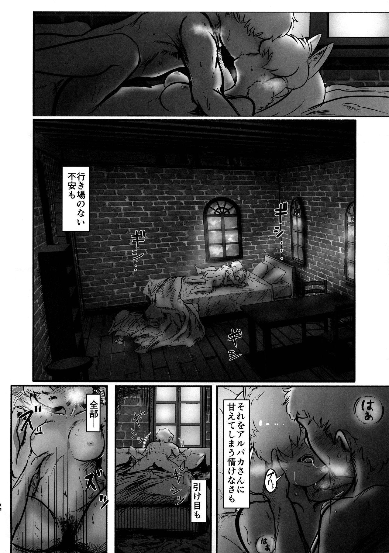 Fuwaaa! Irasshaai! Ura Iyashi no Alpaca-san Goudou 93