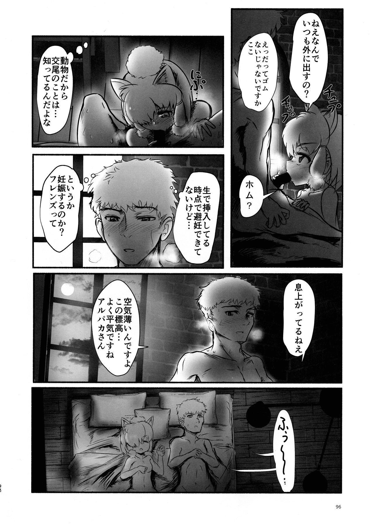 Fuwaaa! Irasshaai! Ura Iyashi no Alpaca-san Goudou 95