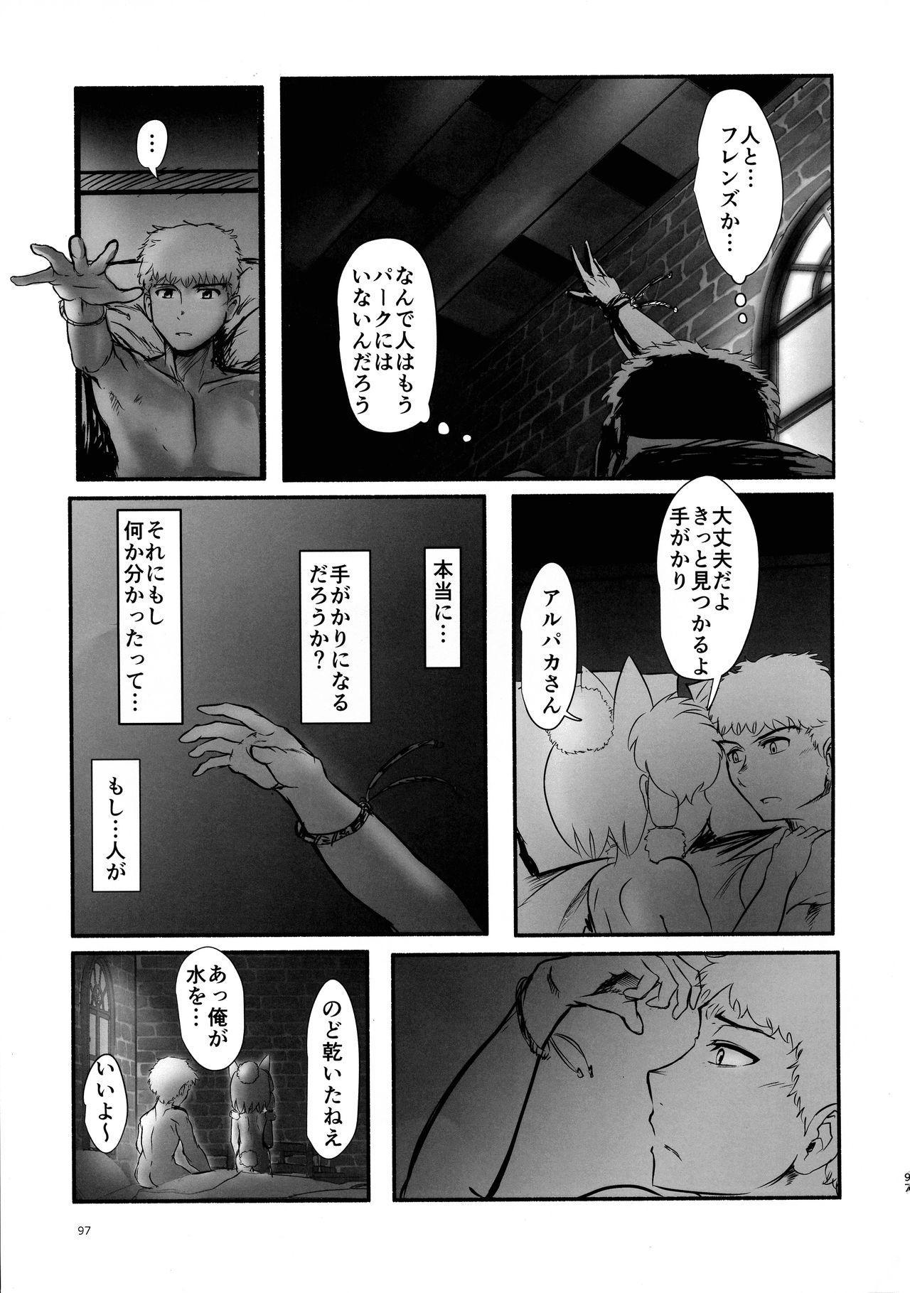 Fuwaaa! Irasshaai! Ura Iyashi no Alpaca-san Goudou 96