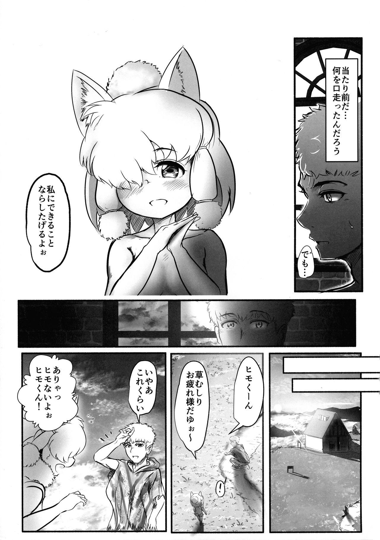 Fuwaaa! Irasshaai! Ura Iyashi no Alpaca-san Goudou 98