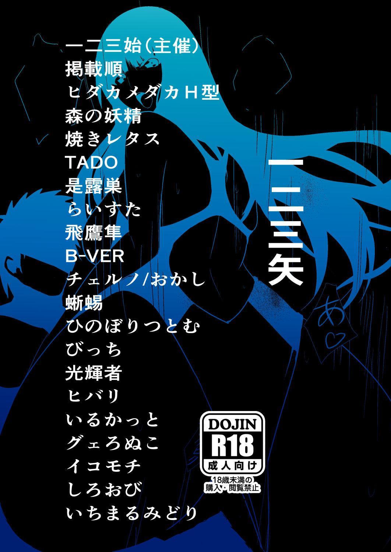 GUP Kyouei Mizugi Goudou FC 37