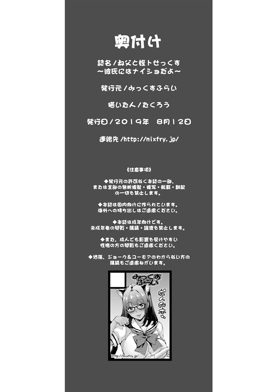 [Mix Fry (Takurou)] Oji to Mei to Sex ~Kareshi ni wa Naisho da yo~ | Sex Between an Uncle and Niece ~ Not with a Boyfriend [English] {Stopittarpit} [Digital] 33