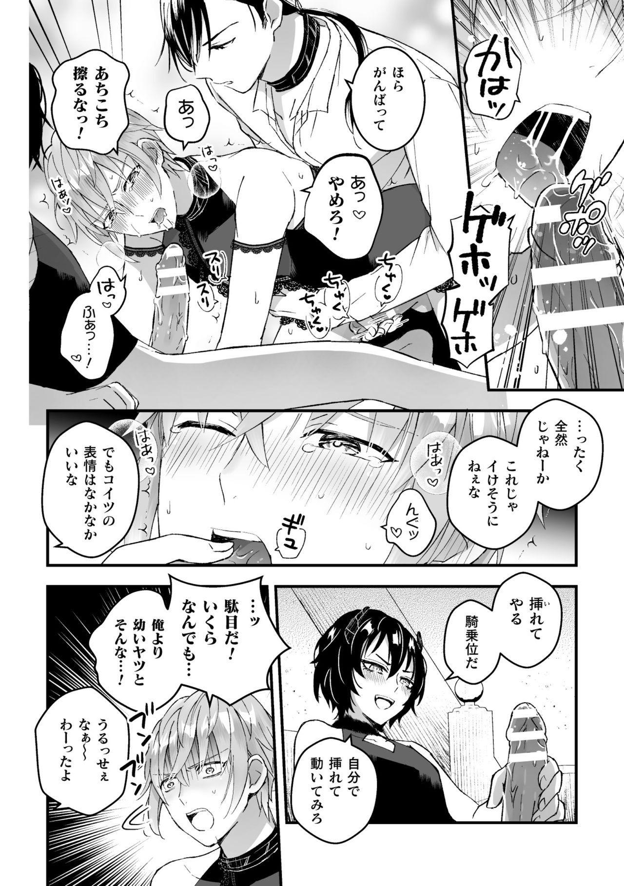 """Otoko Kishi ga """"Ku, Korose!"""" tte Iu kara Mesu Choukyou Shitemita Ch. 3 9"""