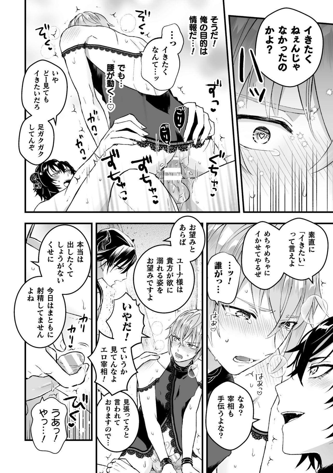 """Otoko Kishi ga """"Ku, Korose!"""" tte Iu kara Mesu Choukyou Shitemita Ch. 3 13"""