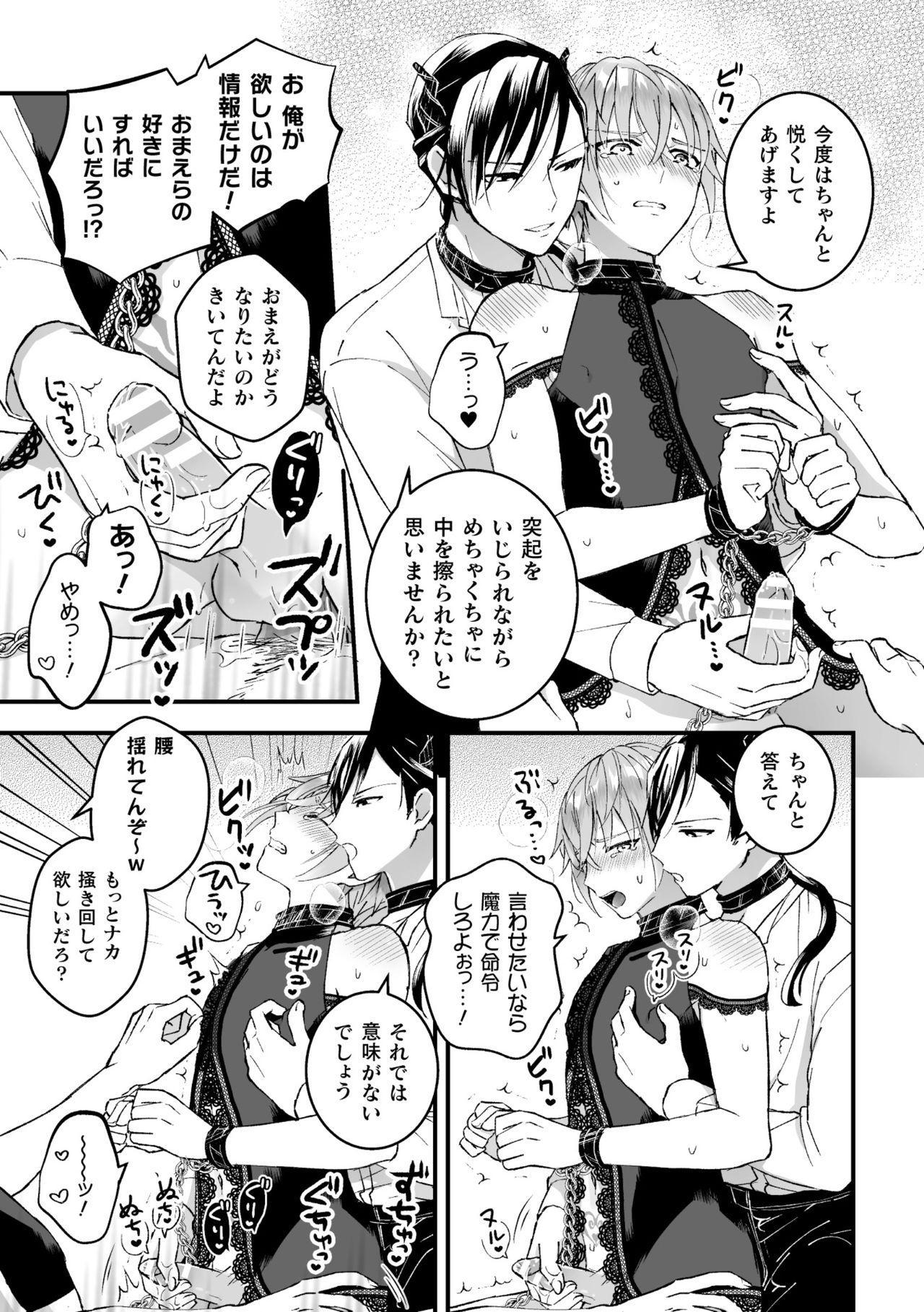 """Otoko Kishi ga """"Ku, Korose!"""" tte Iu kara Mesu Choukyou Shitemita Ch. 3 14"""