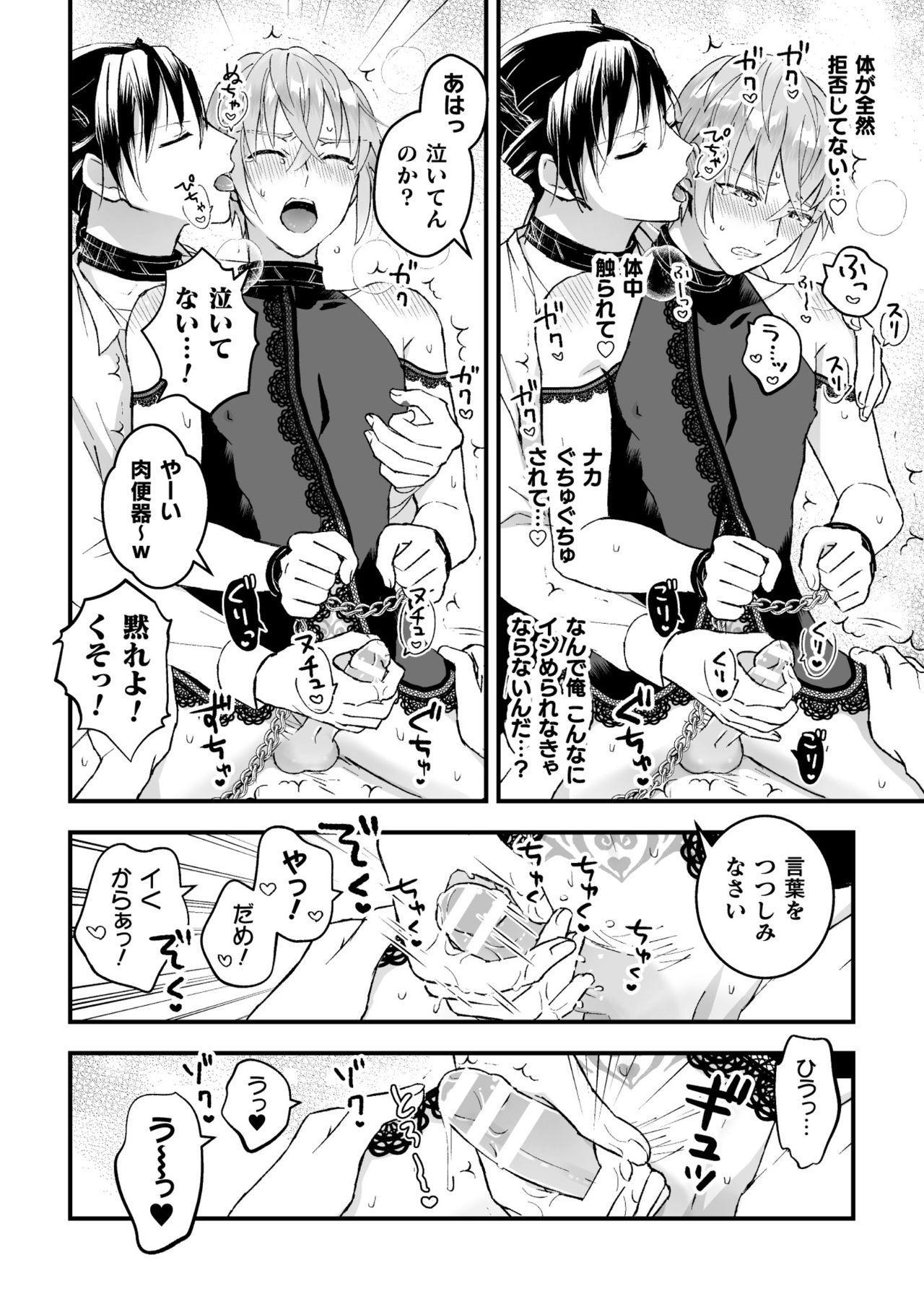 """Otoko Kishi ga """"Ku, Korose!"""" tte Iu kara Mesu Choukyou Shitemita Ch. 3 15"""