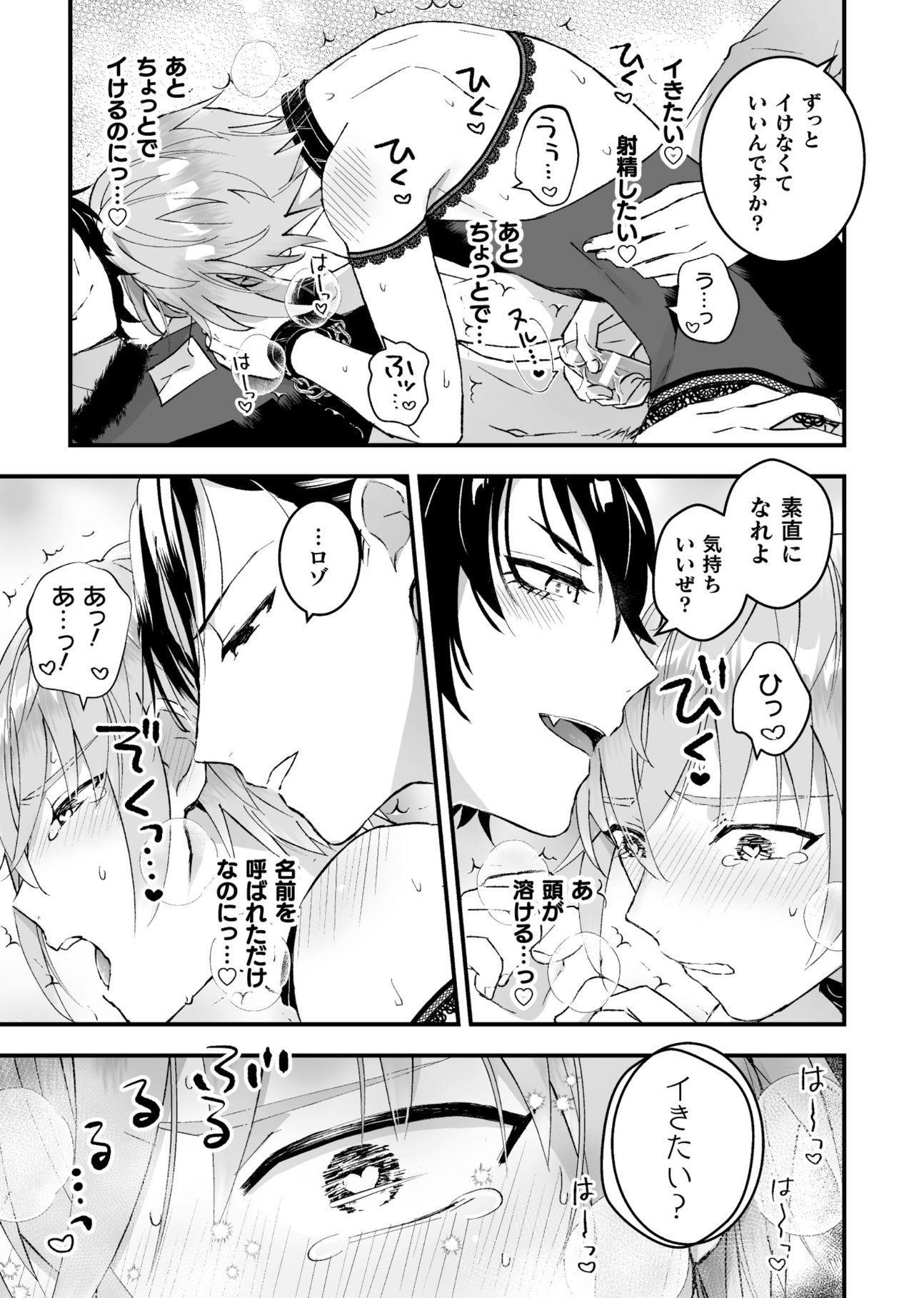 """Otoko Kishi ga """"Ku, Korose!"""" tte Iu kara Mesu Choukyou Shitemita Ch. 3 16"""
