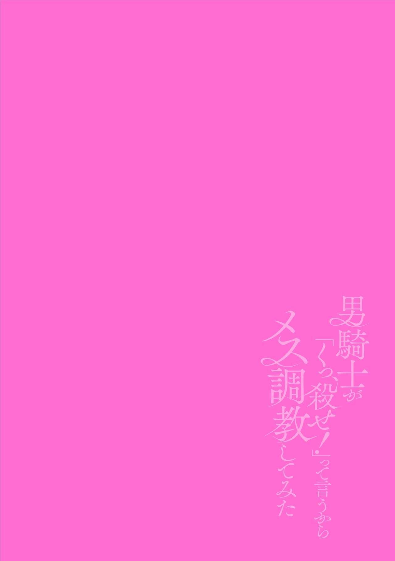 """Otoko Kishi ga """"Ku, Korose!"""" tte Iu kara Mesu Choukyou Shitemita Ch. 3 1"""