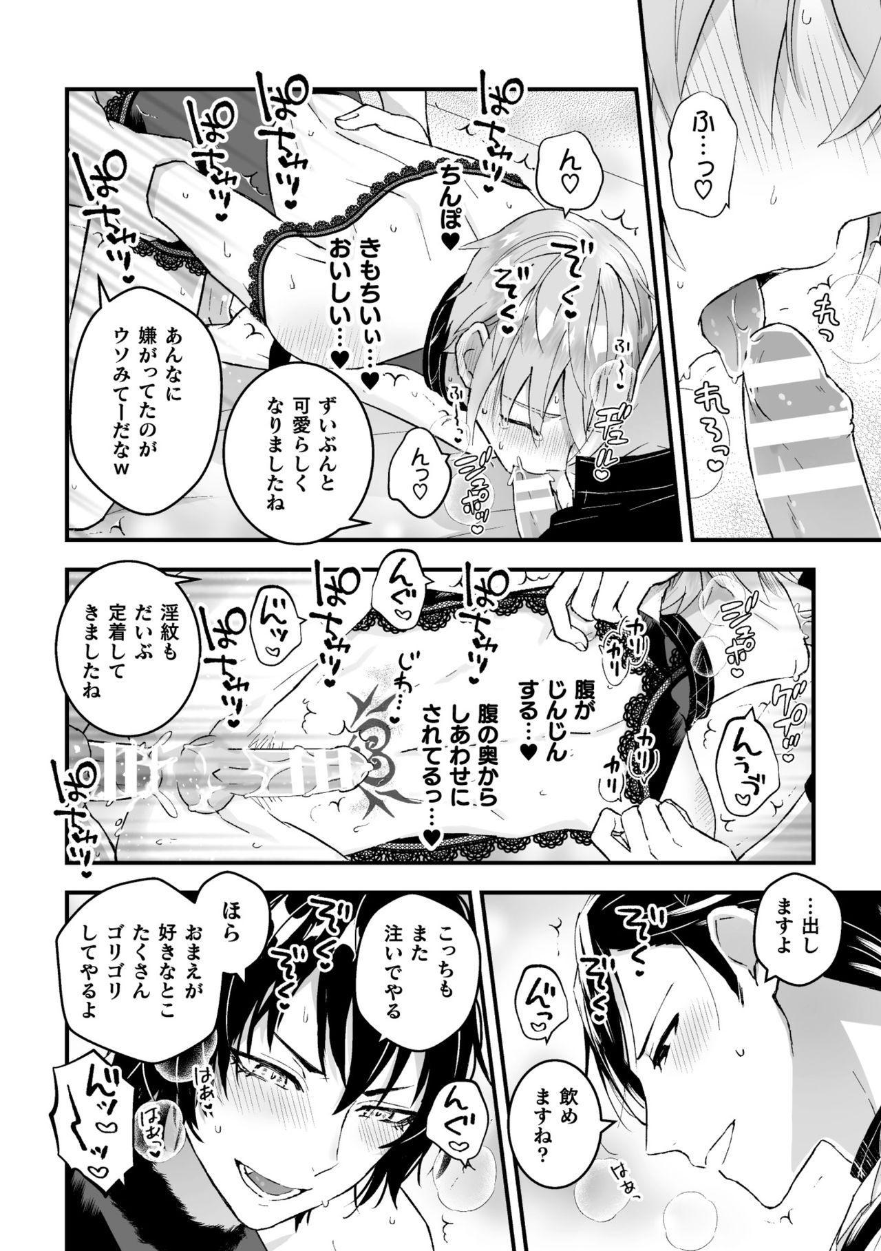 """Otoko Kishi ga """"Ku, Korose!"""" tte Iu kara Mesu Choukyou Shitemita Ch. 3 23"""