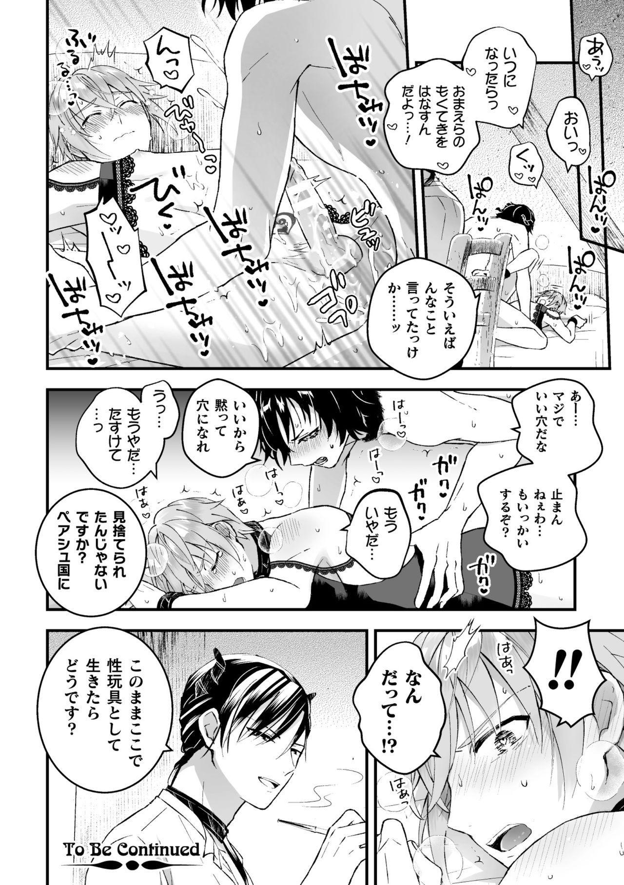 """Otoko Kishi ga """"Ku, Korose!"""" tte Iu kara Mesu Choukyou Shitemita Ch. 3 25"""