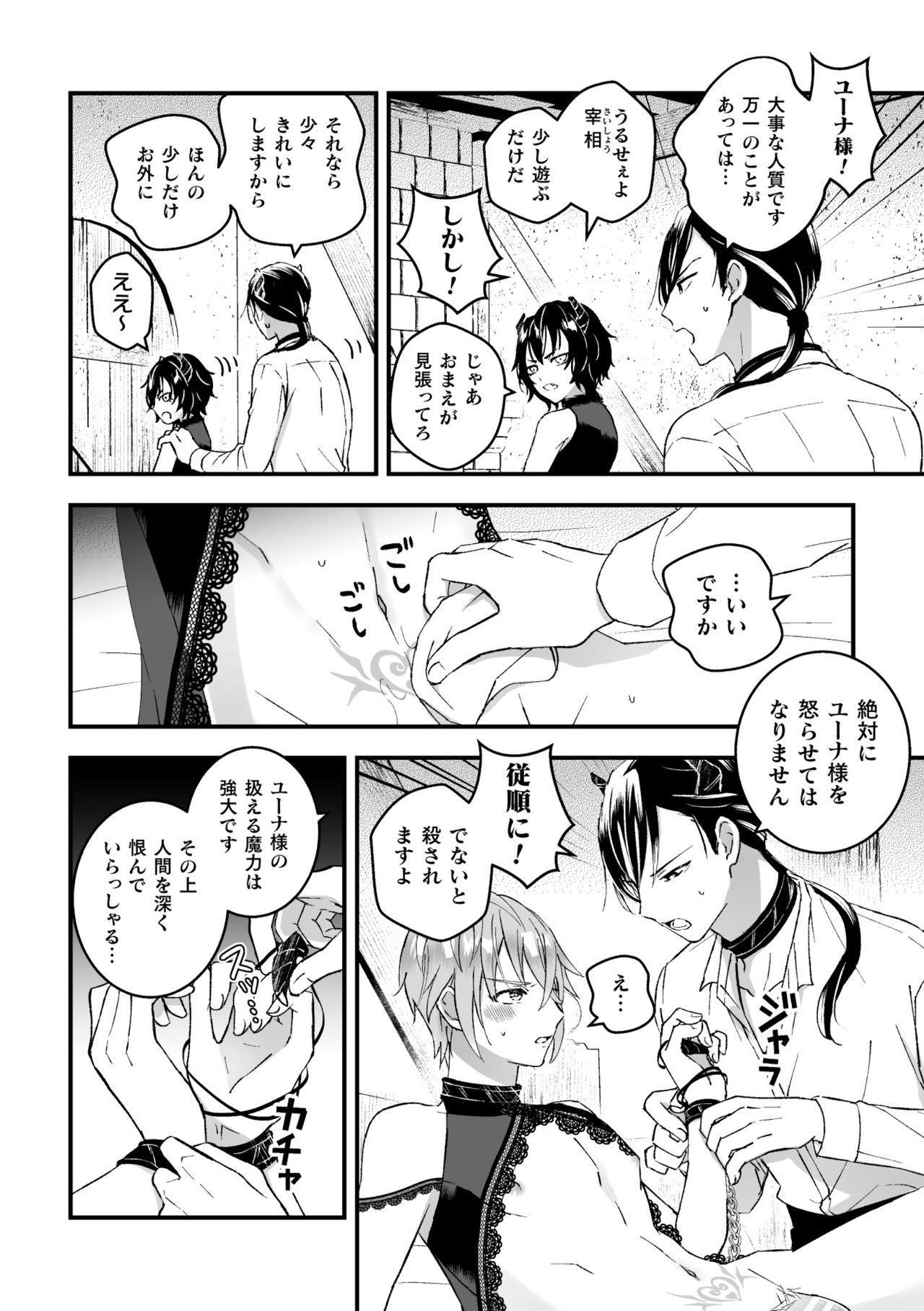 """Otoko Kishi ga """"Ku, Korose!"""" tte Iu kara Mesu Choukyou Shitemita Ch. 3 3"""