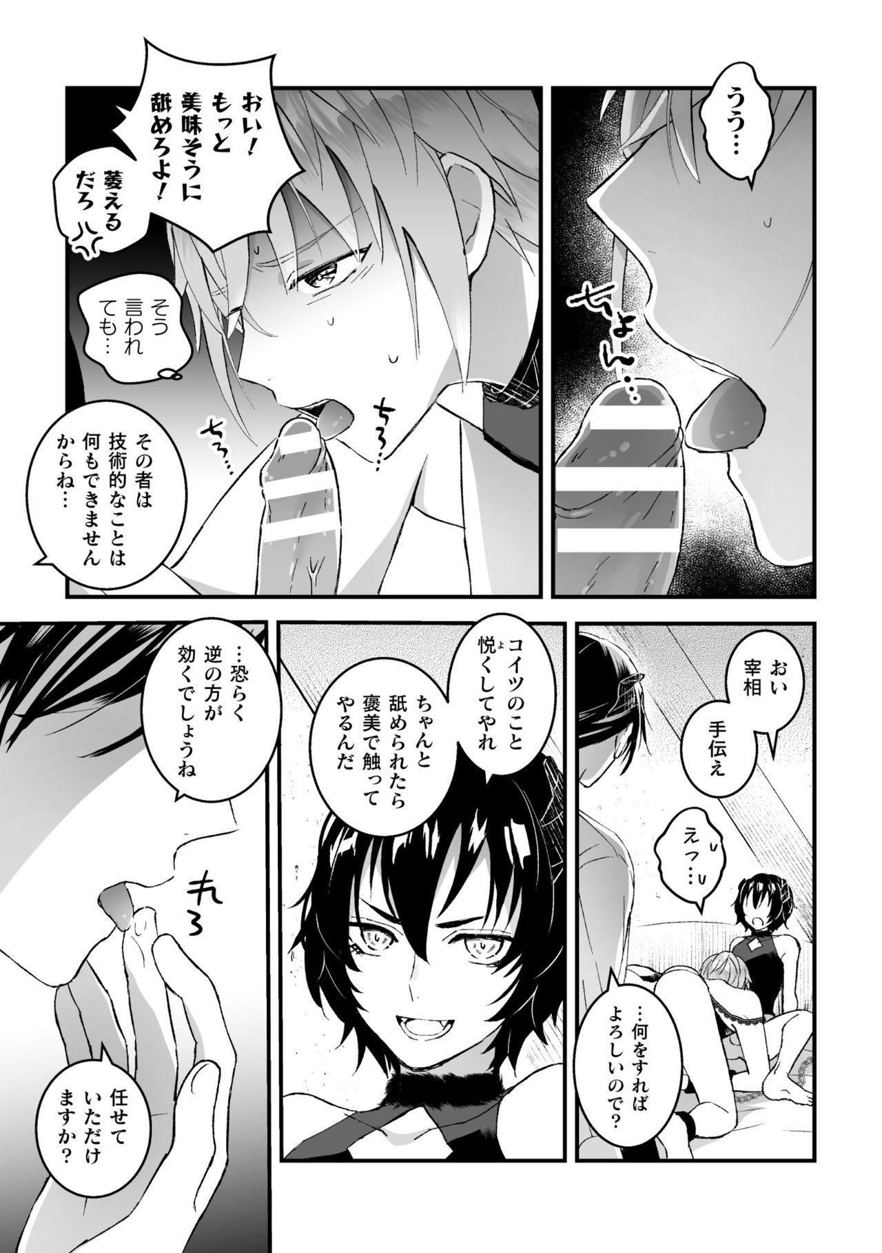 """Otoko Kishi ga """"Ku, Korose!"""" tte Iu kara Mesu Choukyou Shitemita Ch. 3 6"""