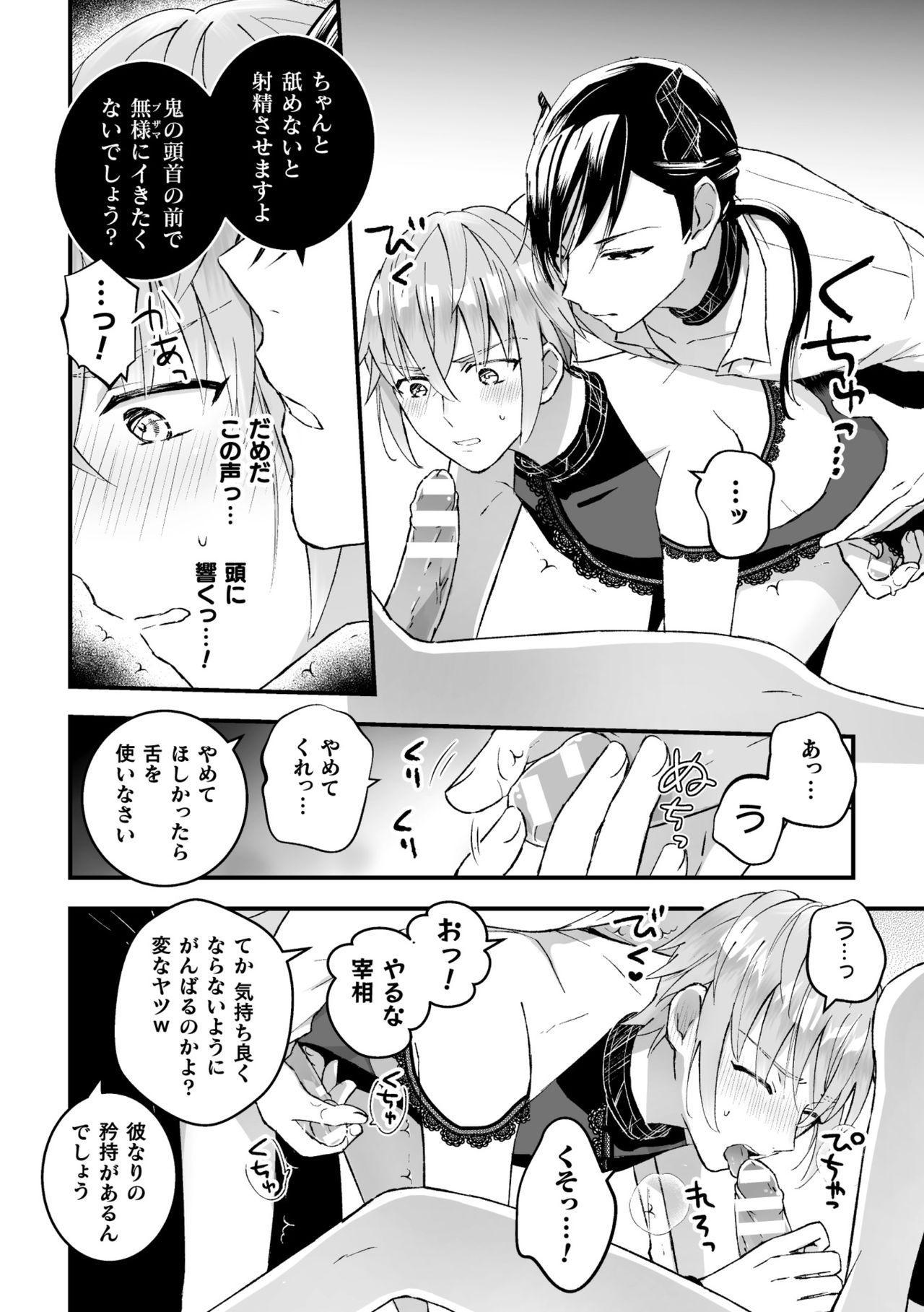 """Otoko Kishi ga """"Ku, Korose!"""" tte Iu kara Mesu Choukyou Shitemita Ch. 3 7"""