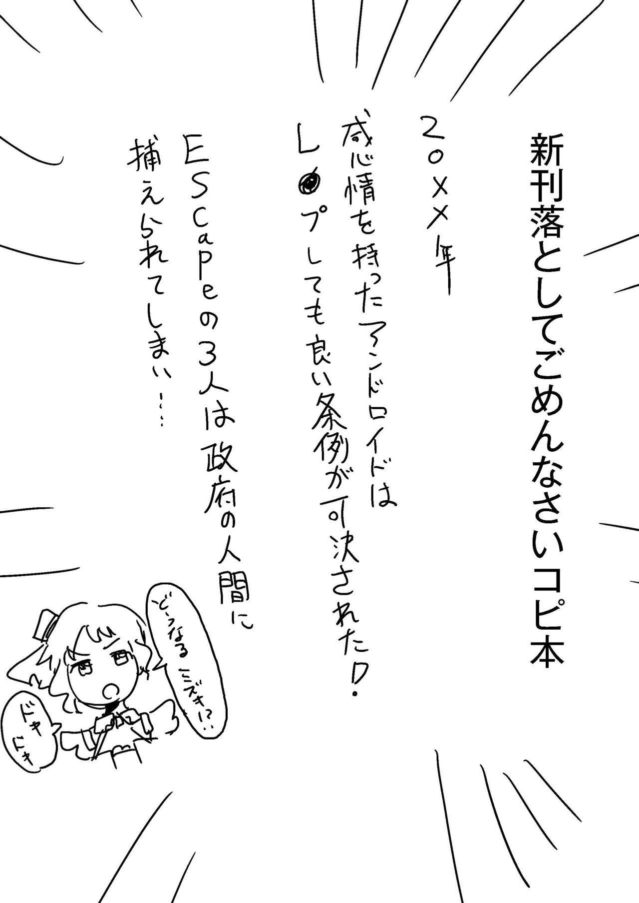 Shinkan Otoshite Gomennasai Copybon 0