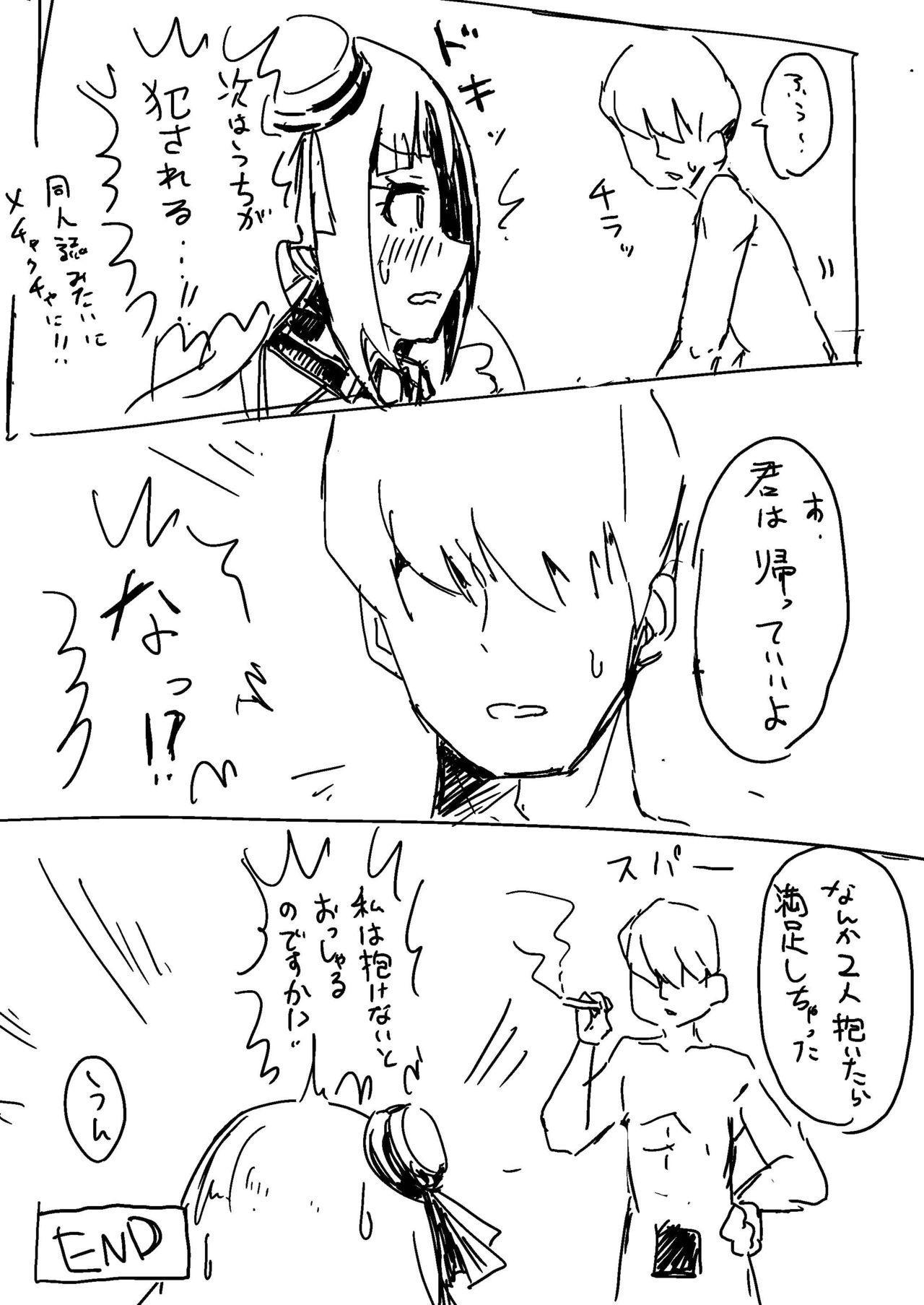 Shinkan Otoshite Gomennasai Copybon 4