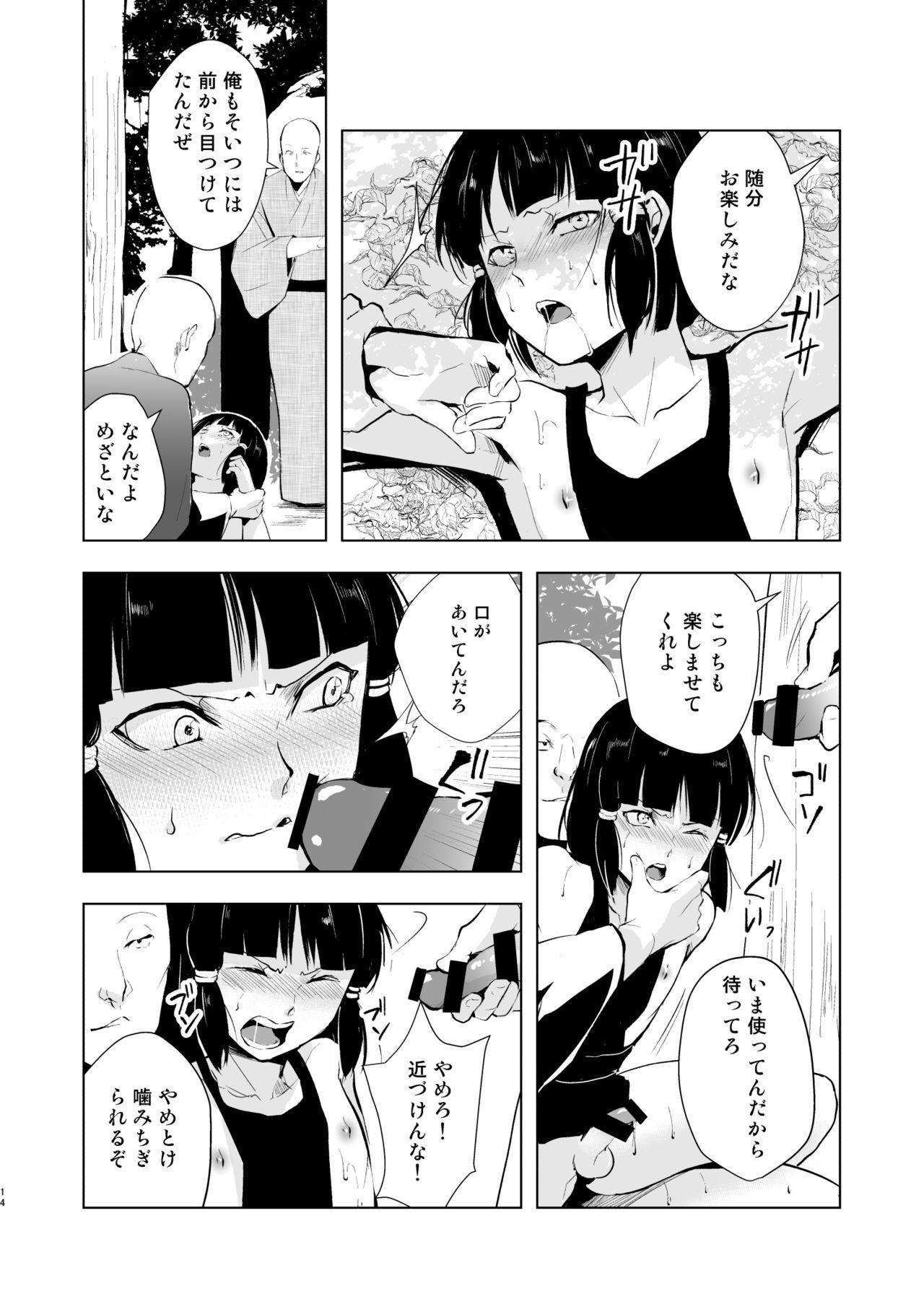 Umugairou Sairokubon 2 14