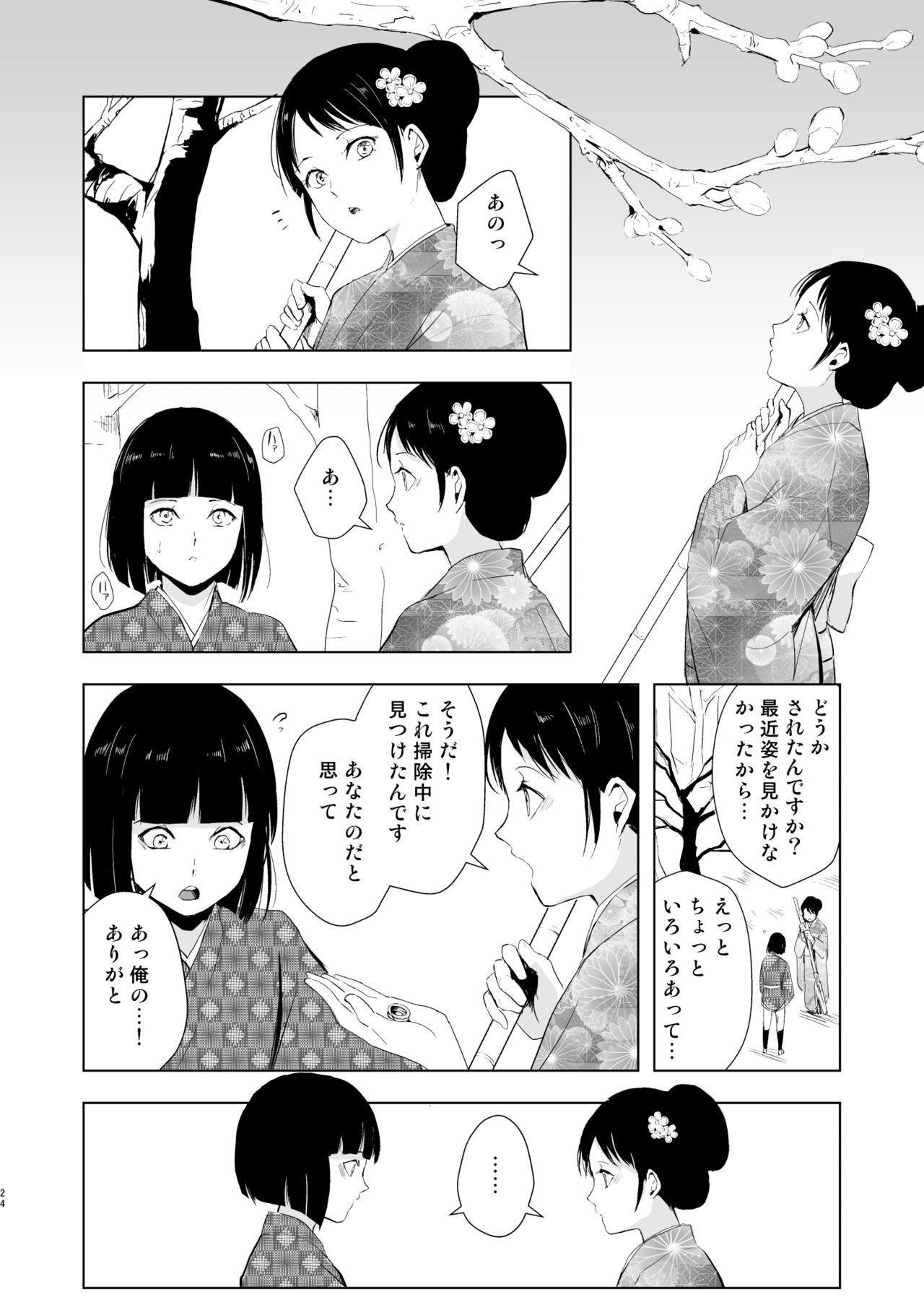 Umugairou Sairokubon 2 24