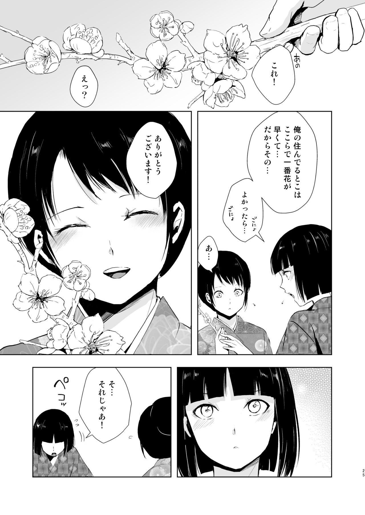 Umugairou Sairokubon 2 25