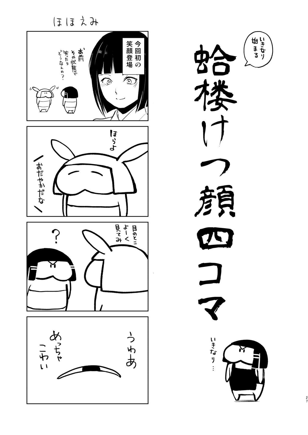 Umugairou Sairokubon 2 27