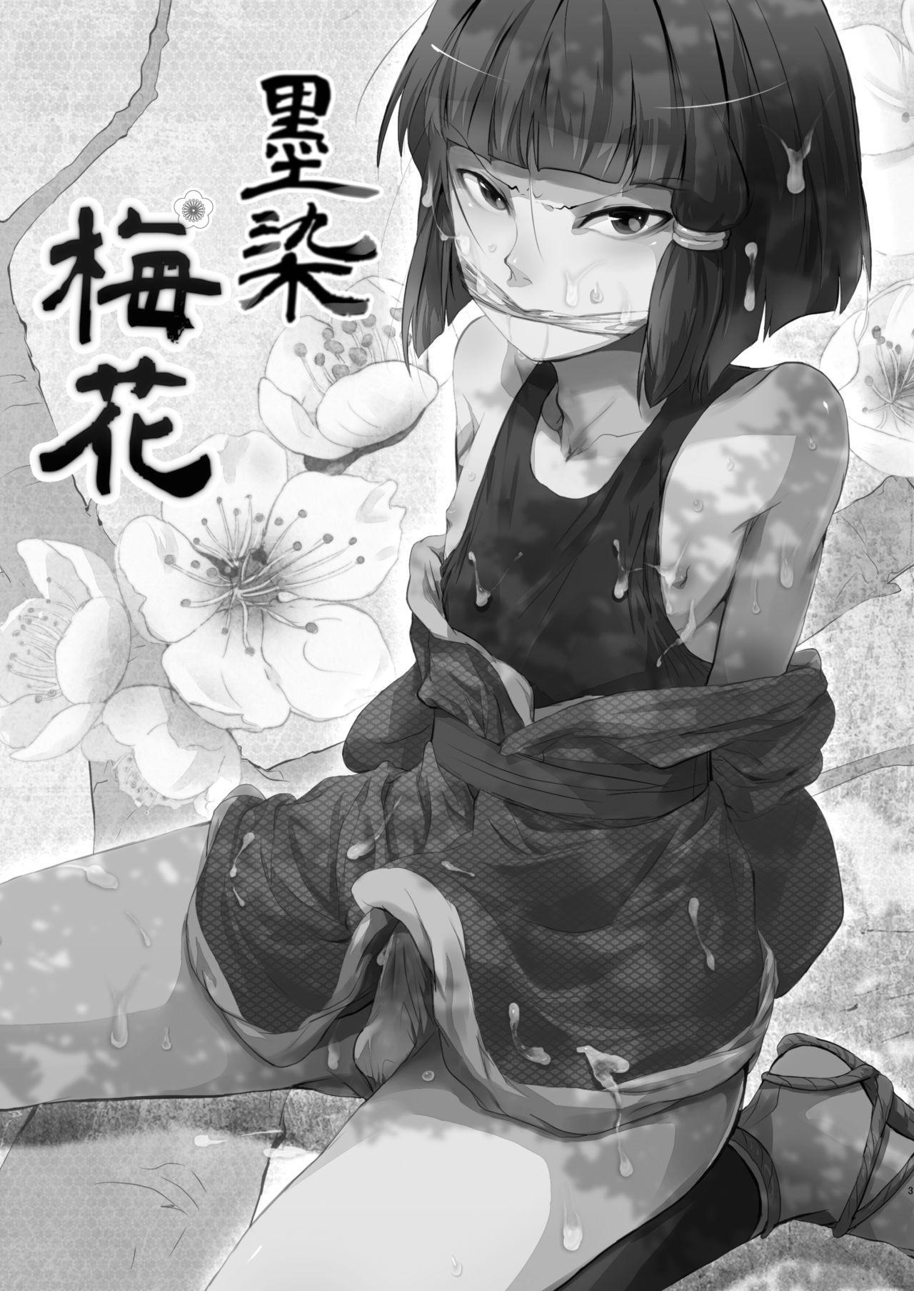 Umugairou Sairokubon 2 3