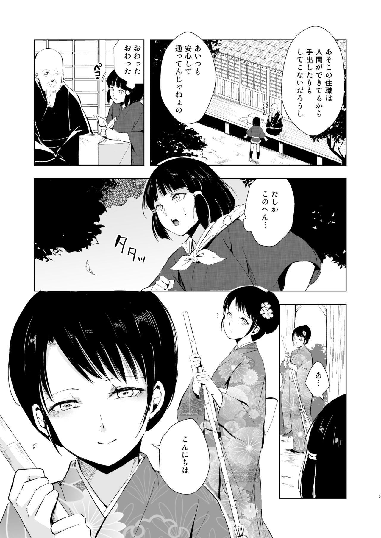 Umugairou Sairokubon 2 5