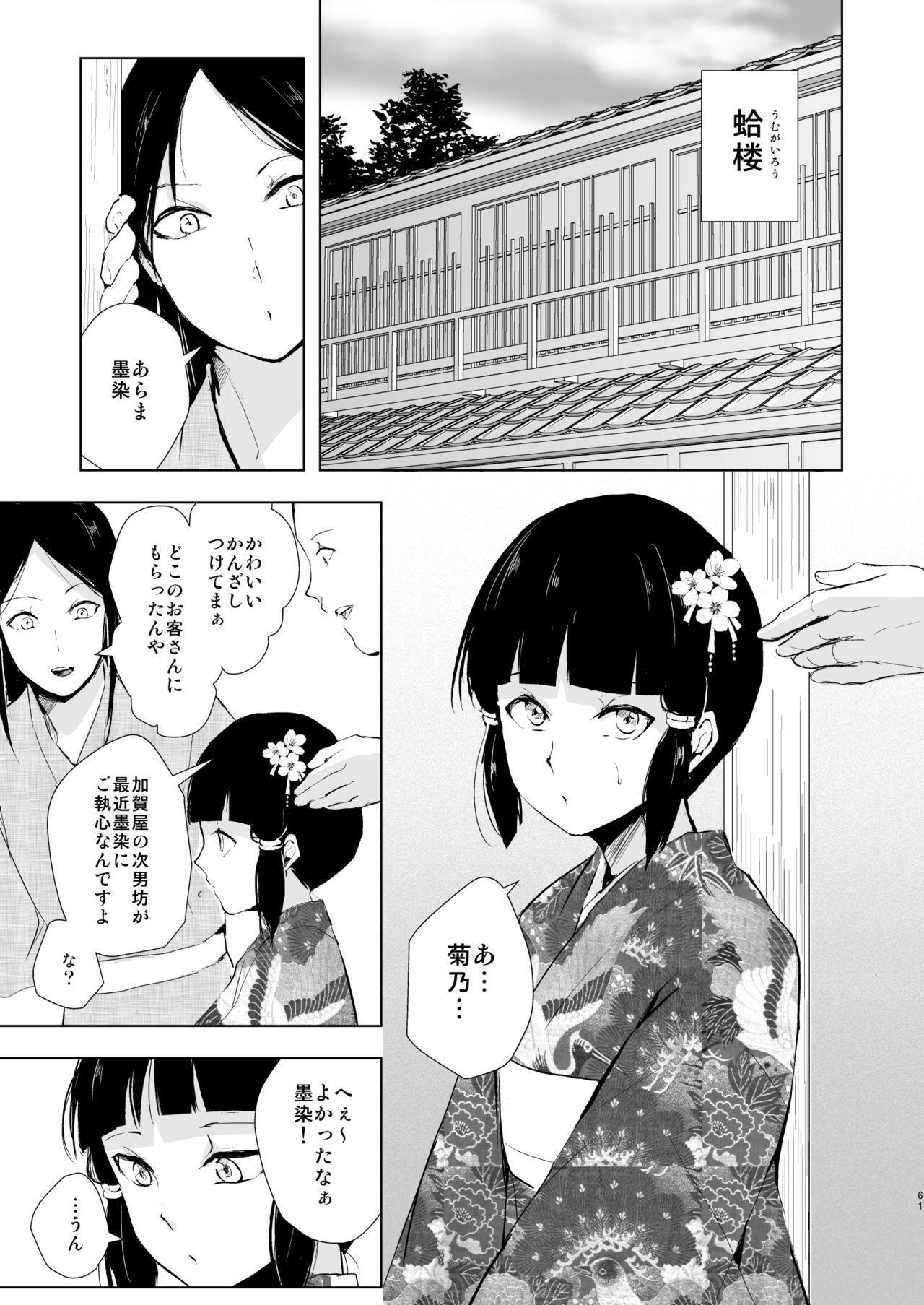 Umugairou Sairokubon 2 61