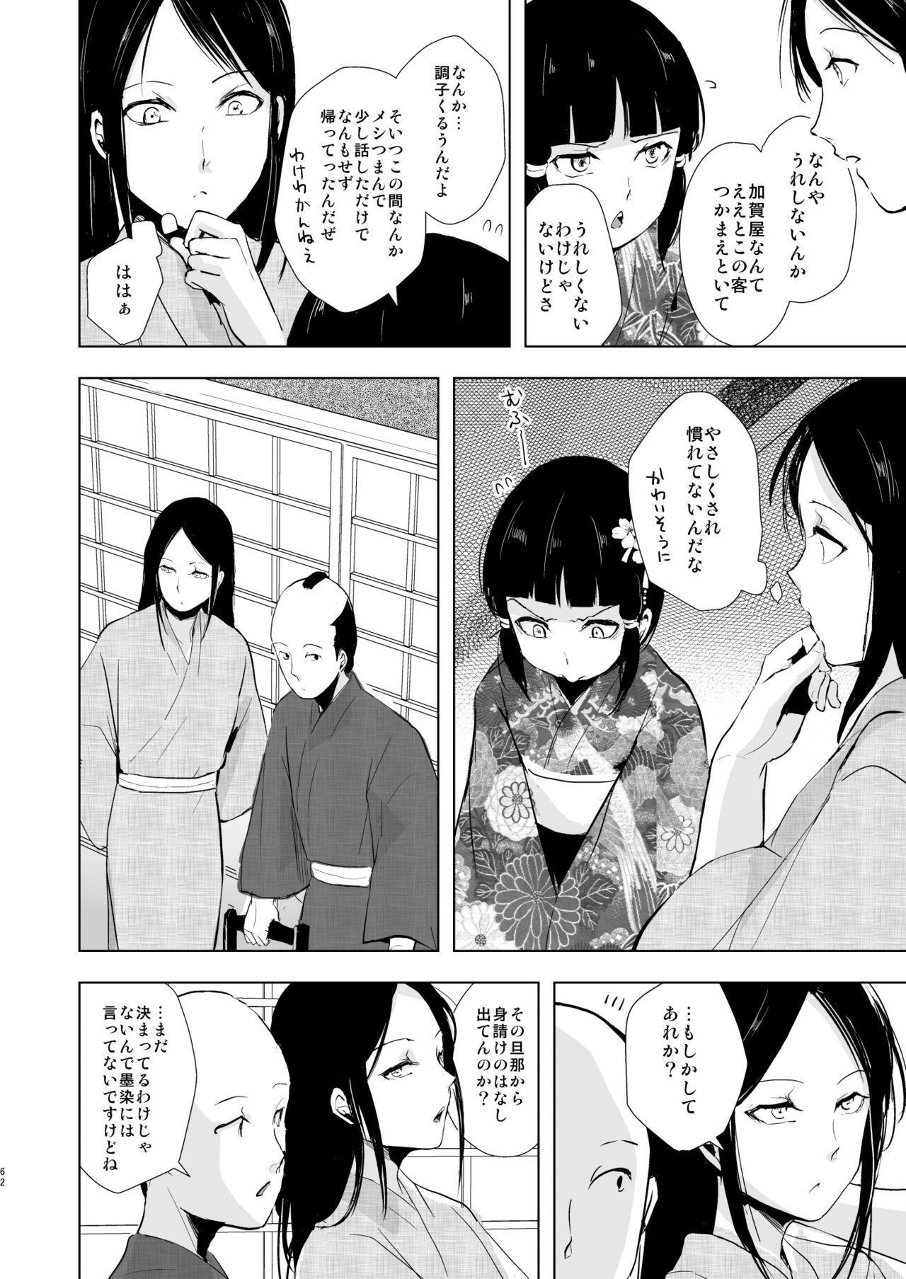 Umugairou Sairokubon 2 62