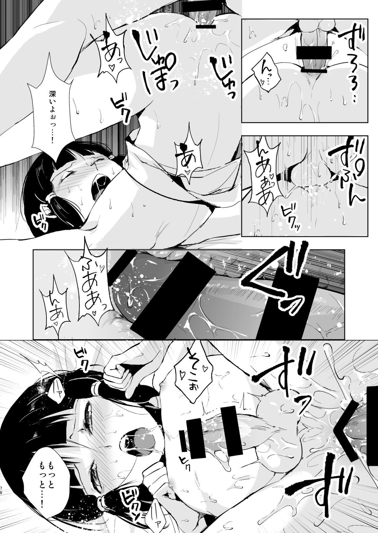 Umugairou Sairokubon 2 78