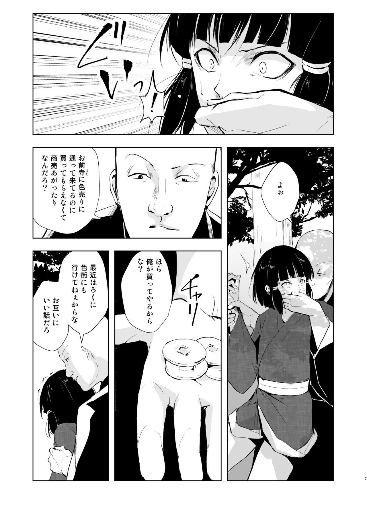 Umugairou Sairokubon 2 7